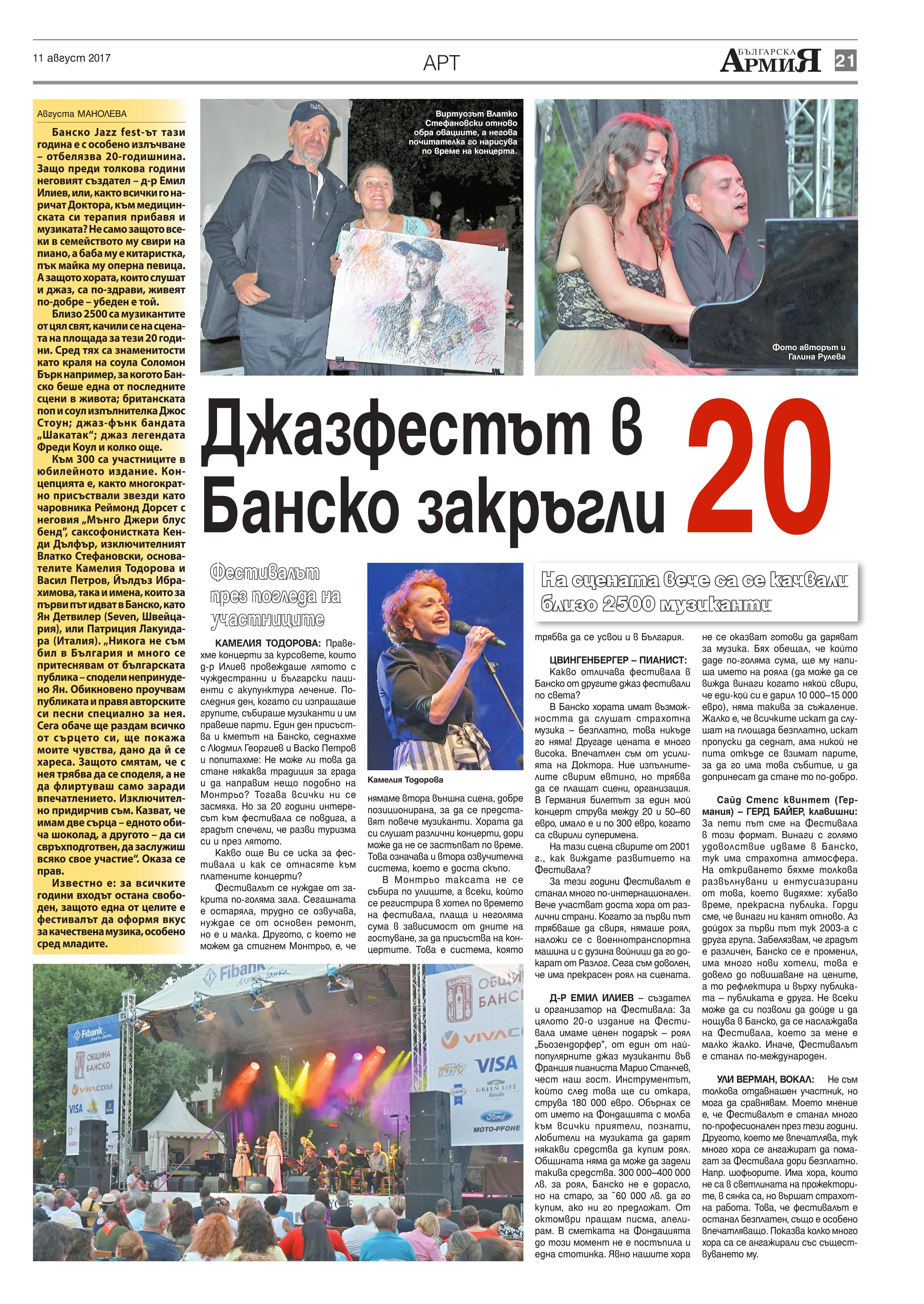 http://armymedia.bg/wp-content/uploads/2015/06/21.page1_-28.jpg