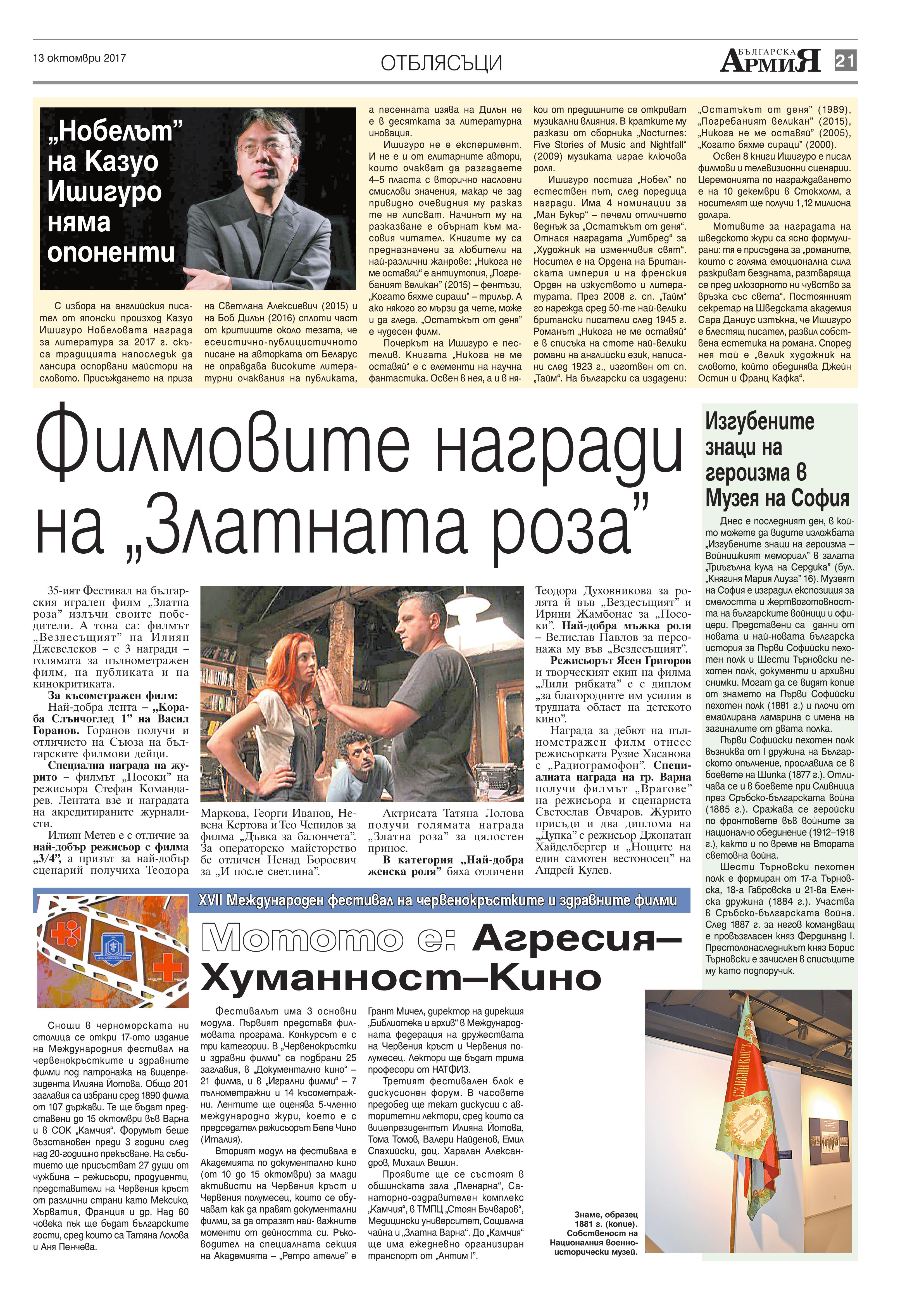 http://armymedia.bg/wp-content/uploads/2015/06/21.page1_-34.jpg