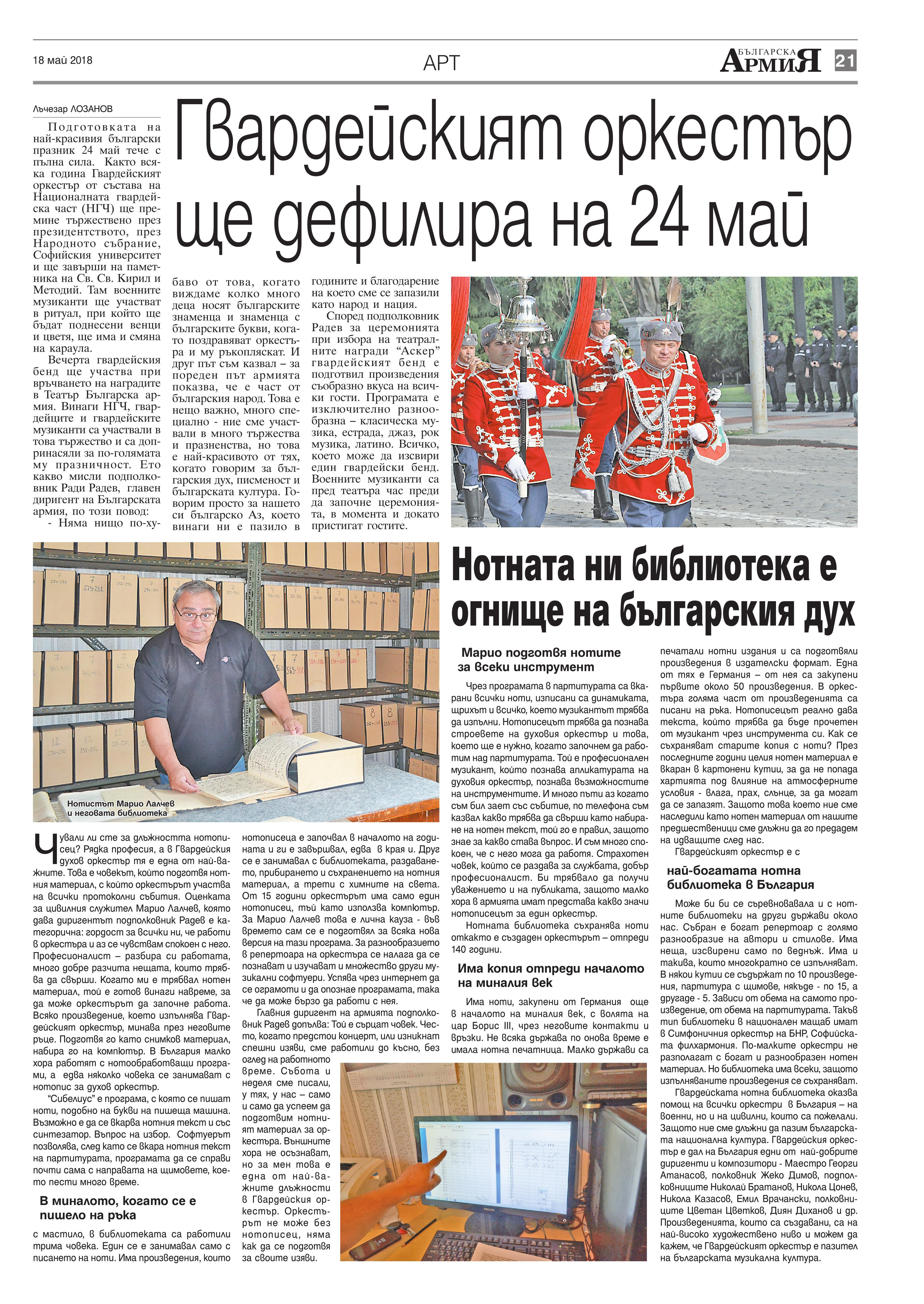 http://armymedia.bg/wp-content/uploads/2015/06/21.page1_-51.jpg