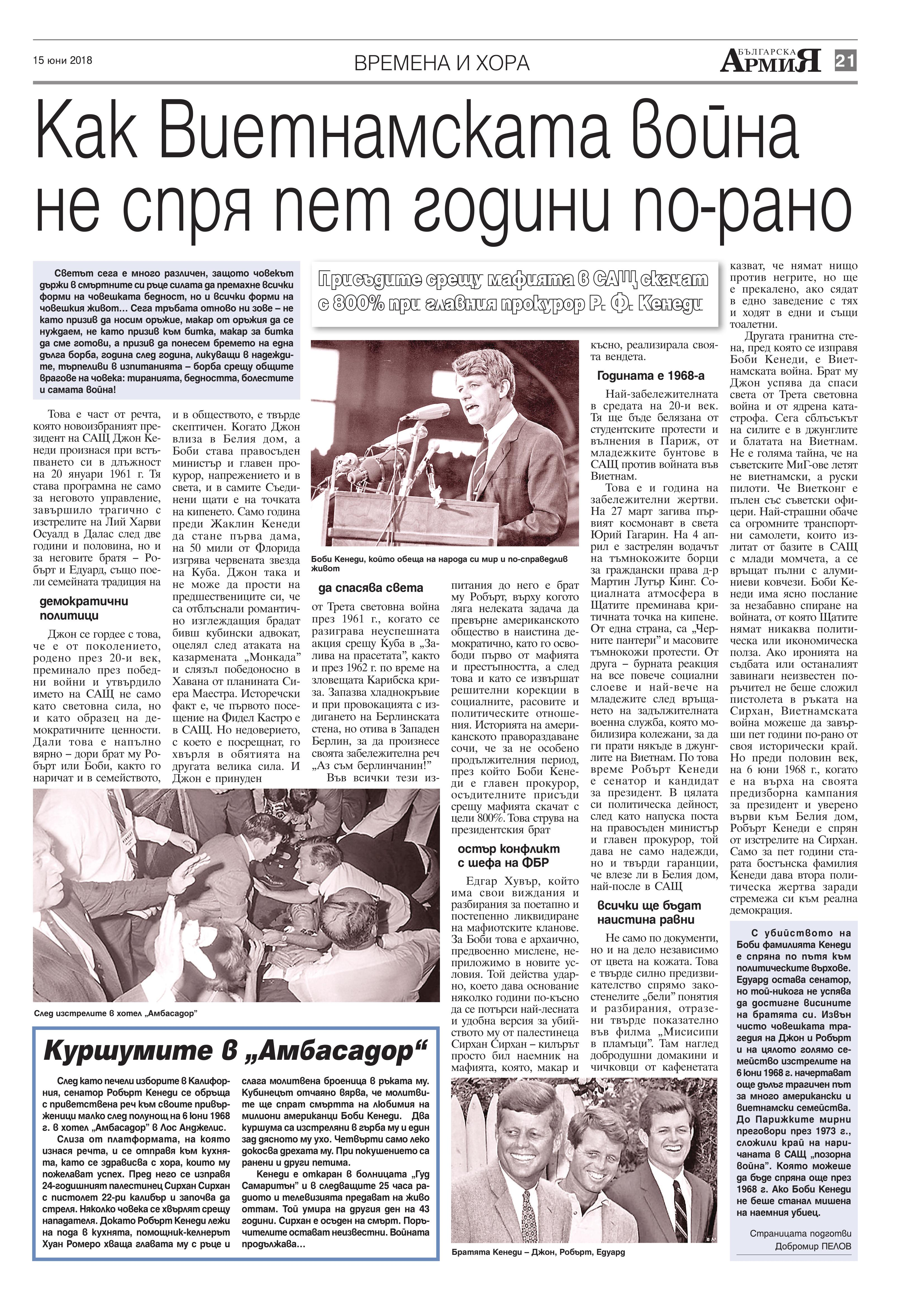 http://armymedia.bg/wp-content/uploads/2015/06/21.page1_-55.jpg