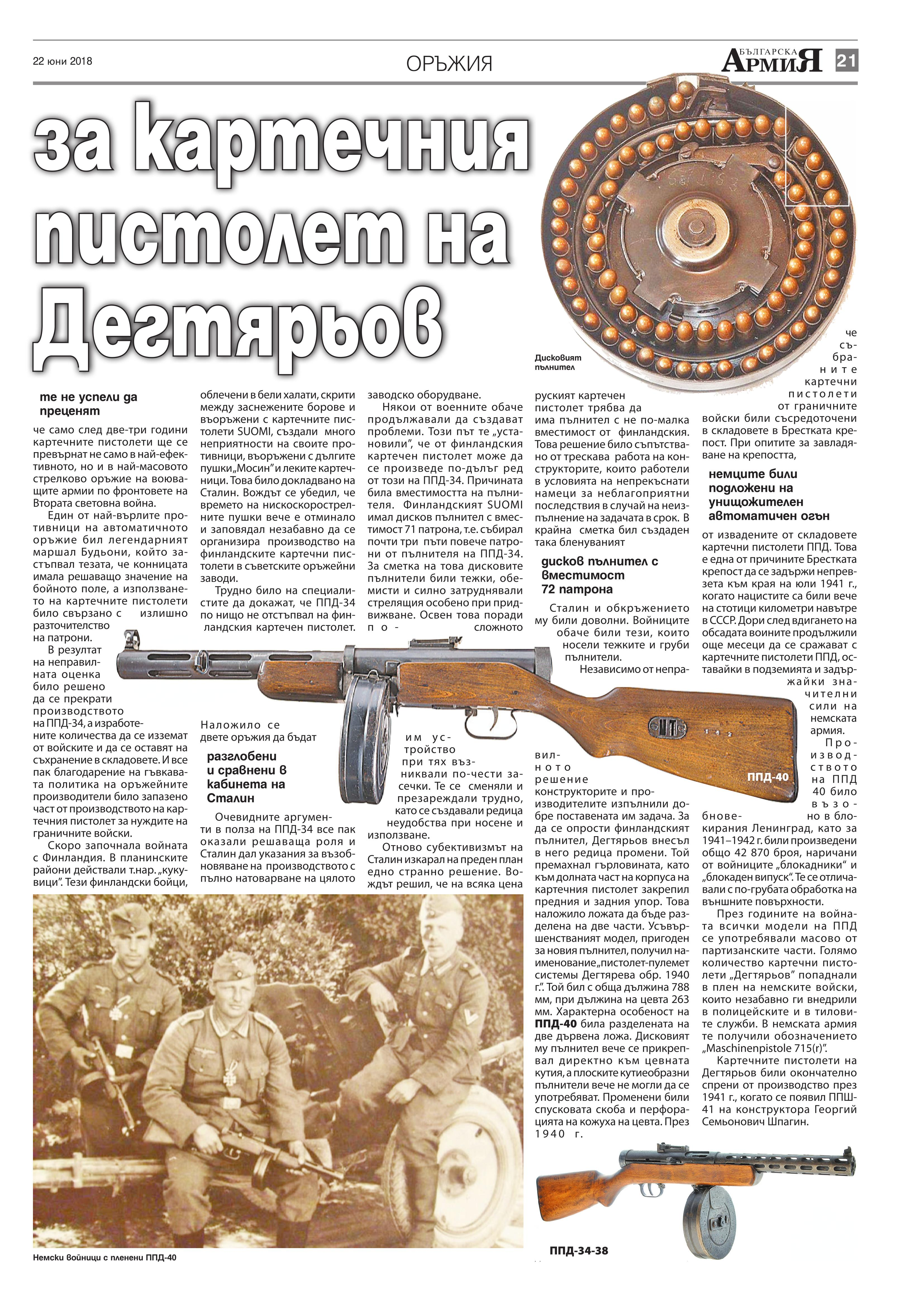 http://armymedia.bg/wp-content/uploads/2015/06/21.page1_-56.jpg