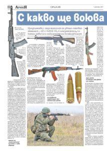 http://armymedia.bg/wp-content/uploads/2015/06/22-14-213x300.jpg