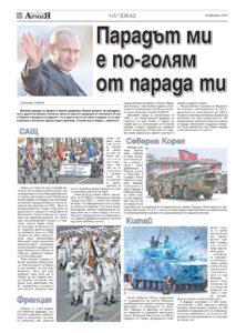 http://armymedia.bg/wp-content/uploads/2015/06/22-20-213x300.jpg