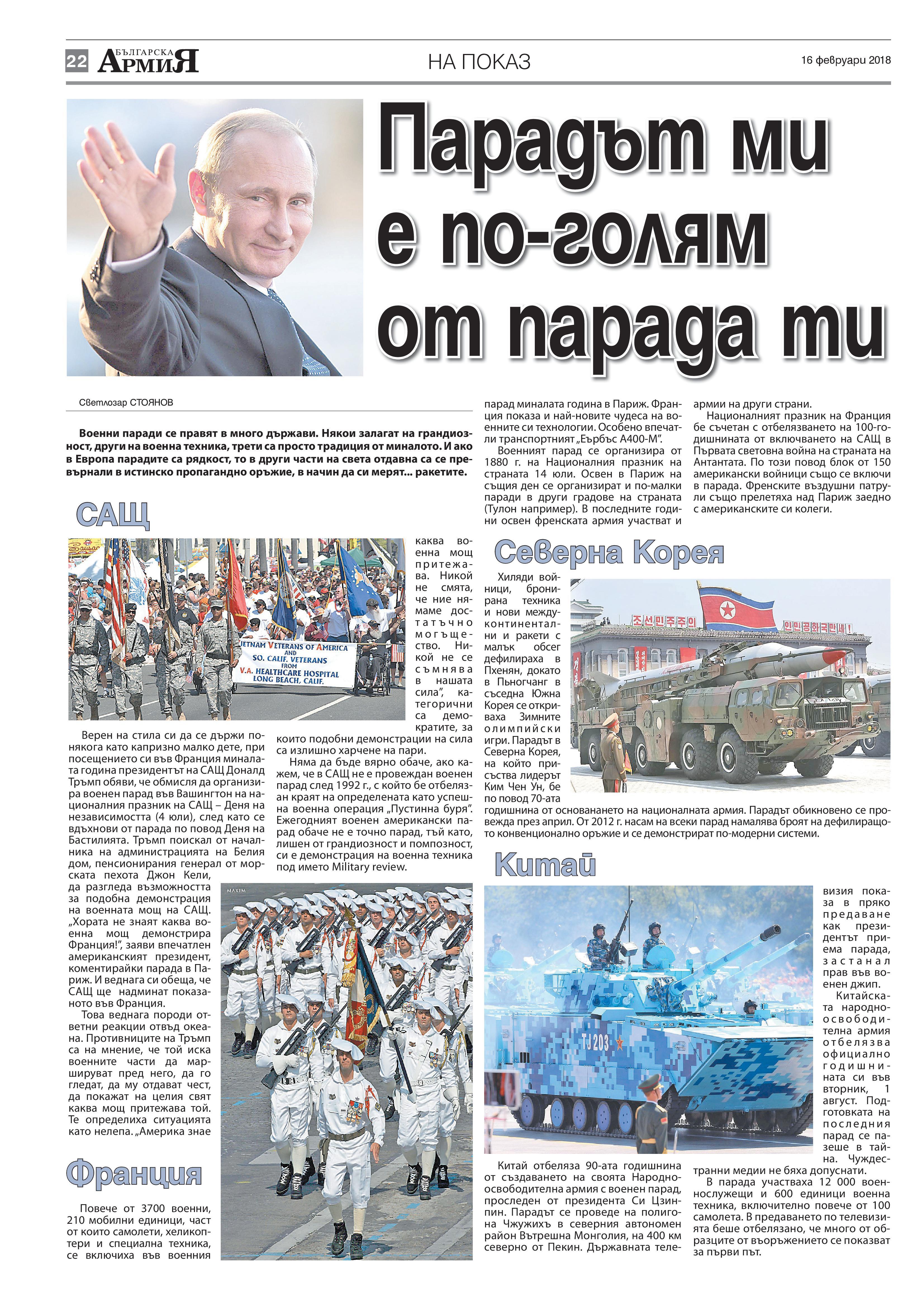 http://armymedia.bg/wp-content/uploads/2015/06/22-20.jpg