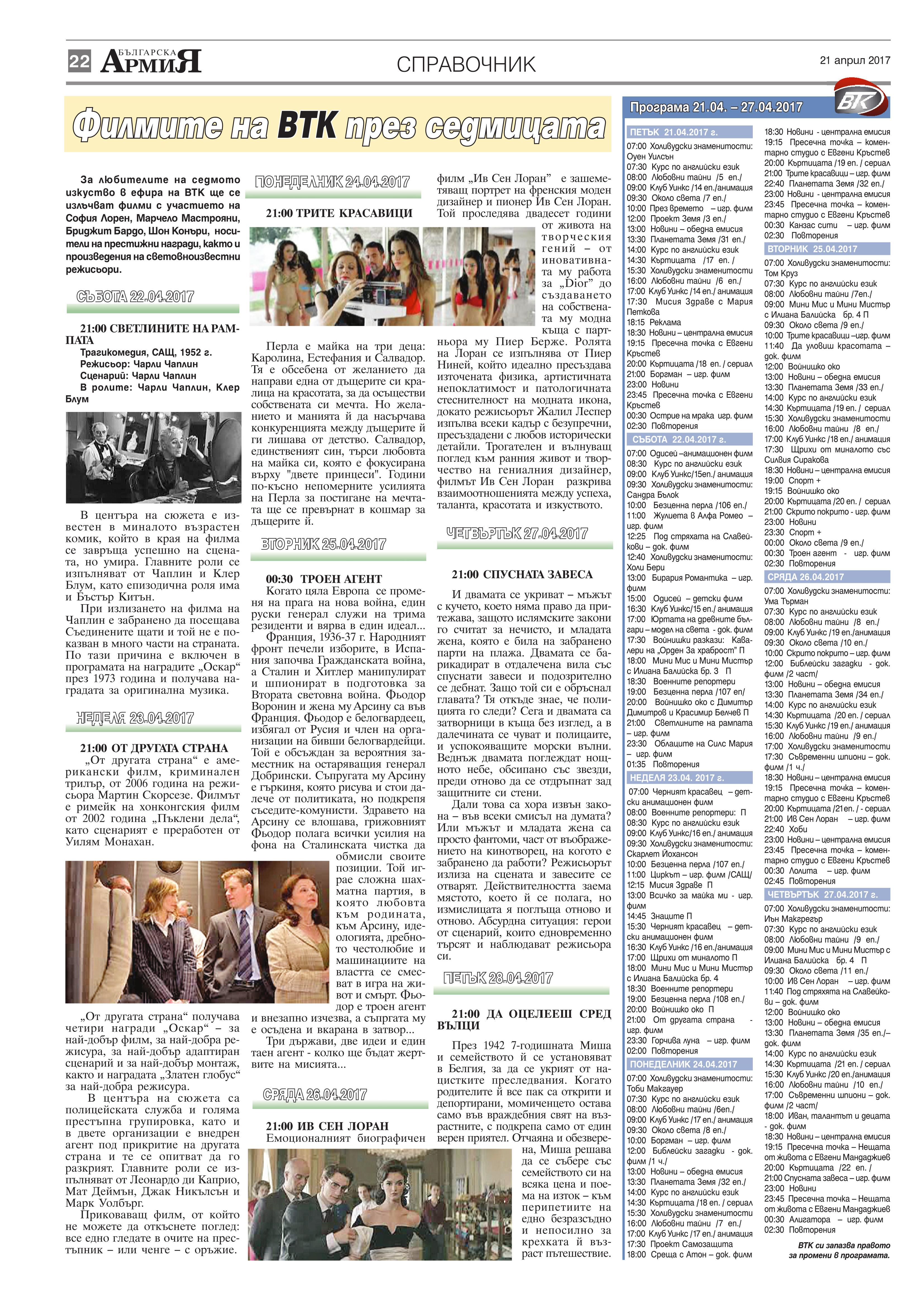 http://armymedia.bg/wp-content/uploads/2015/06/22.page1_-19.jpg