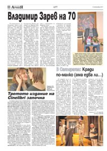 http://armymedia.bg/wp-content/uploads/2015/06/22.page1_-34-213x300.jpg