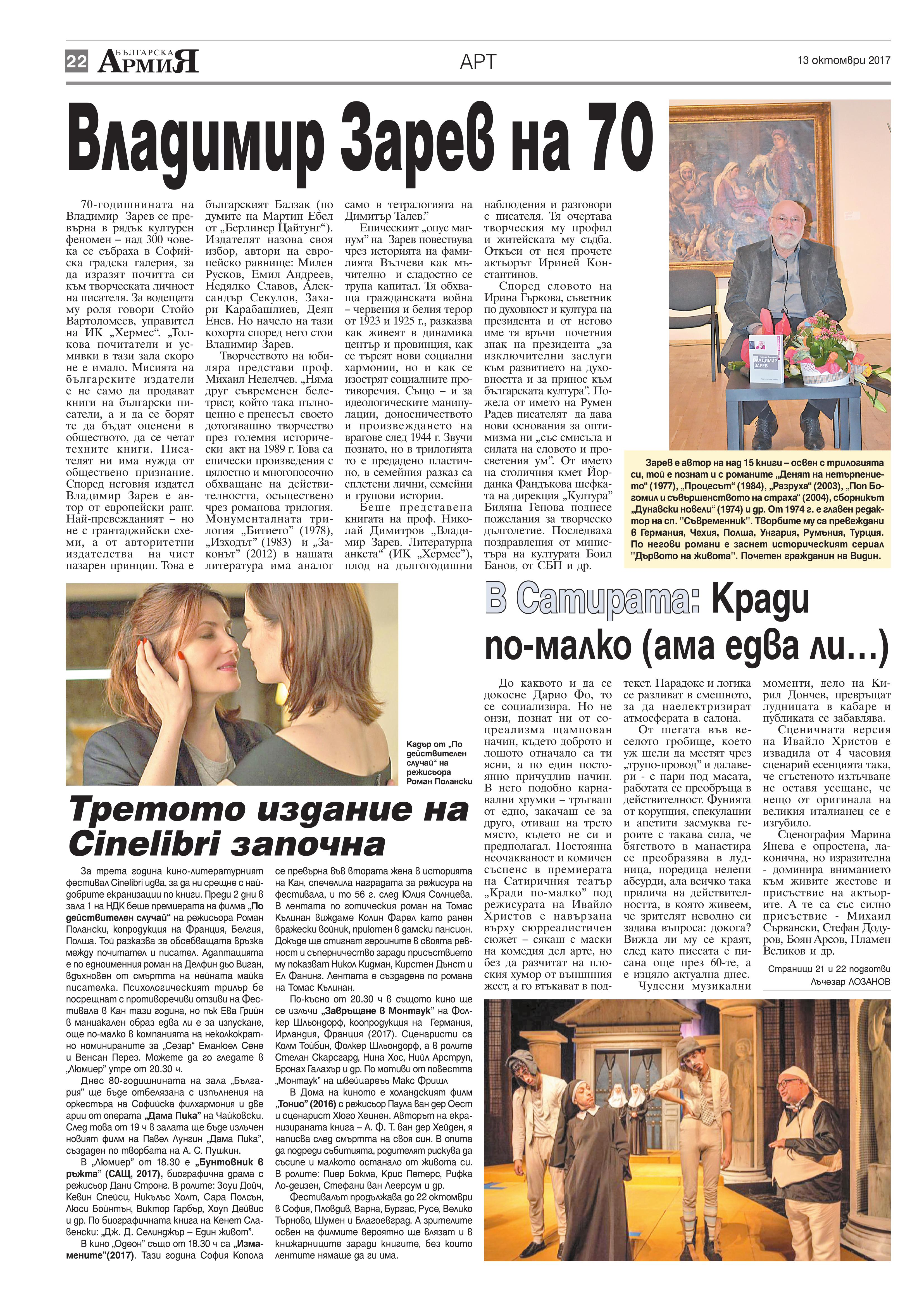 http://armymedia.bg/wp-content/uploads/2015/06/22.page1_-34.jpg