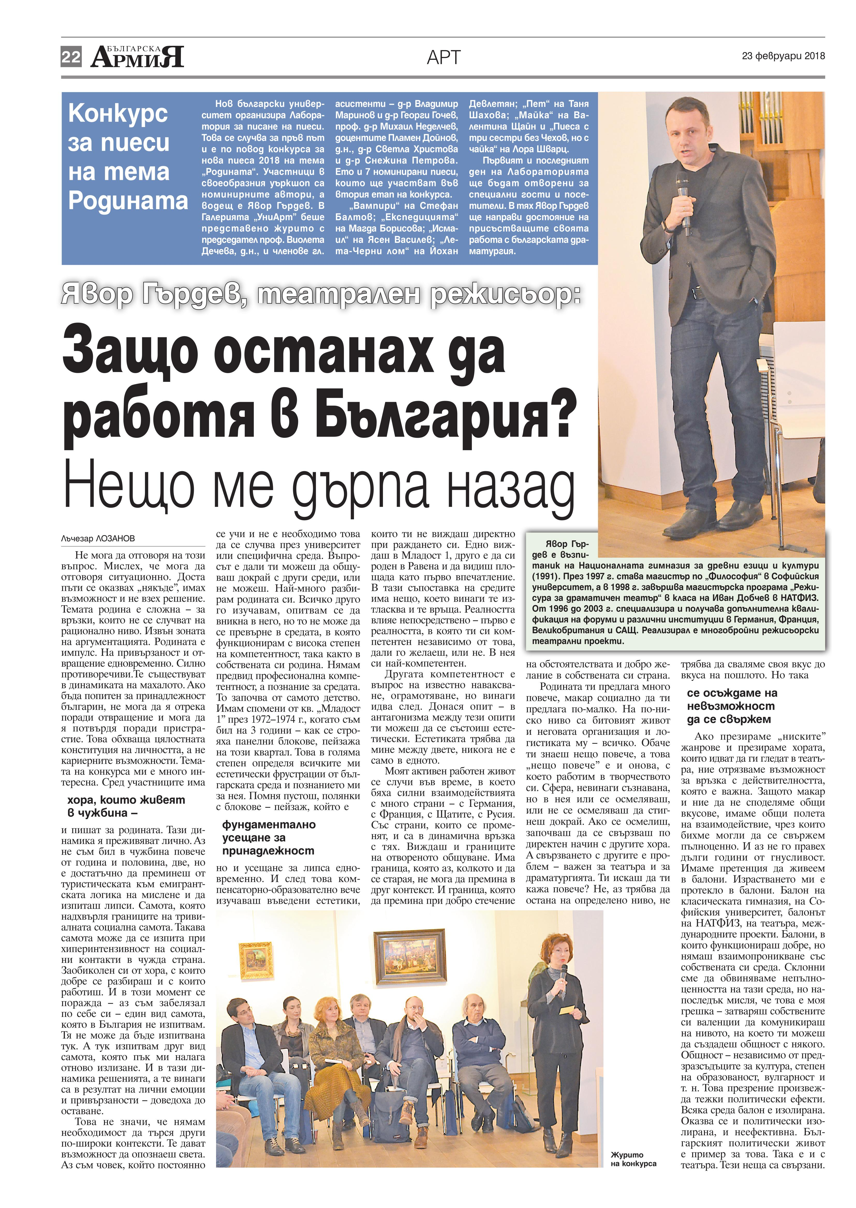 http://armymedia.bg/wp-content/uploads/2015/06/22.page1_-40.jpg