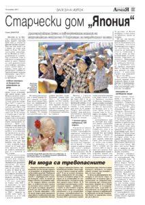 http://armymedia.bg/wp-content/uploads/2015/06/23-11-213x300.jpg