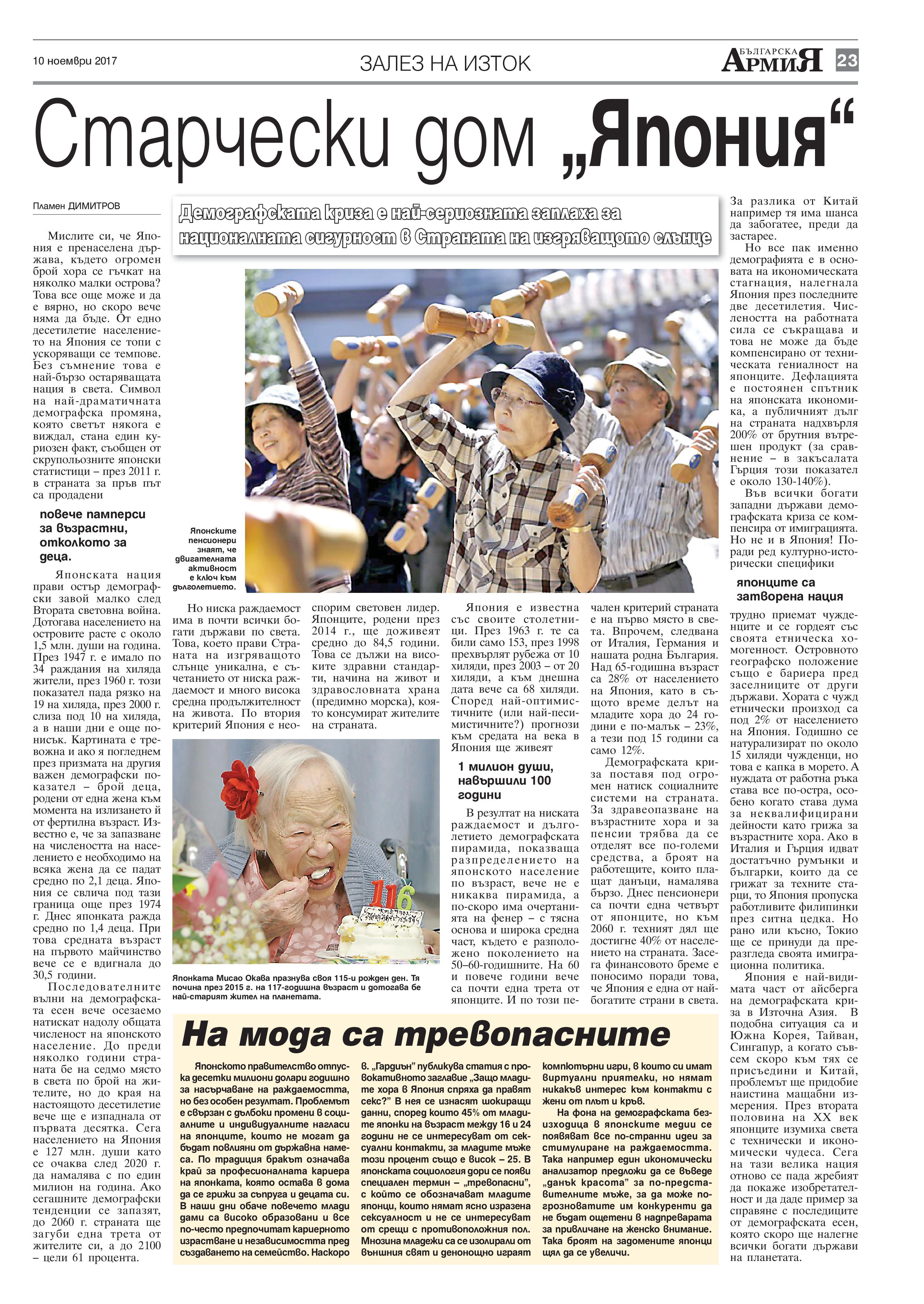 http://armymedia.bg/wp-content/uploads/2015/06/23-11.jpg