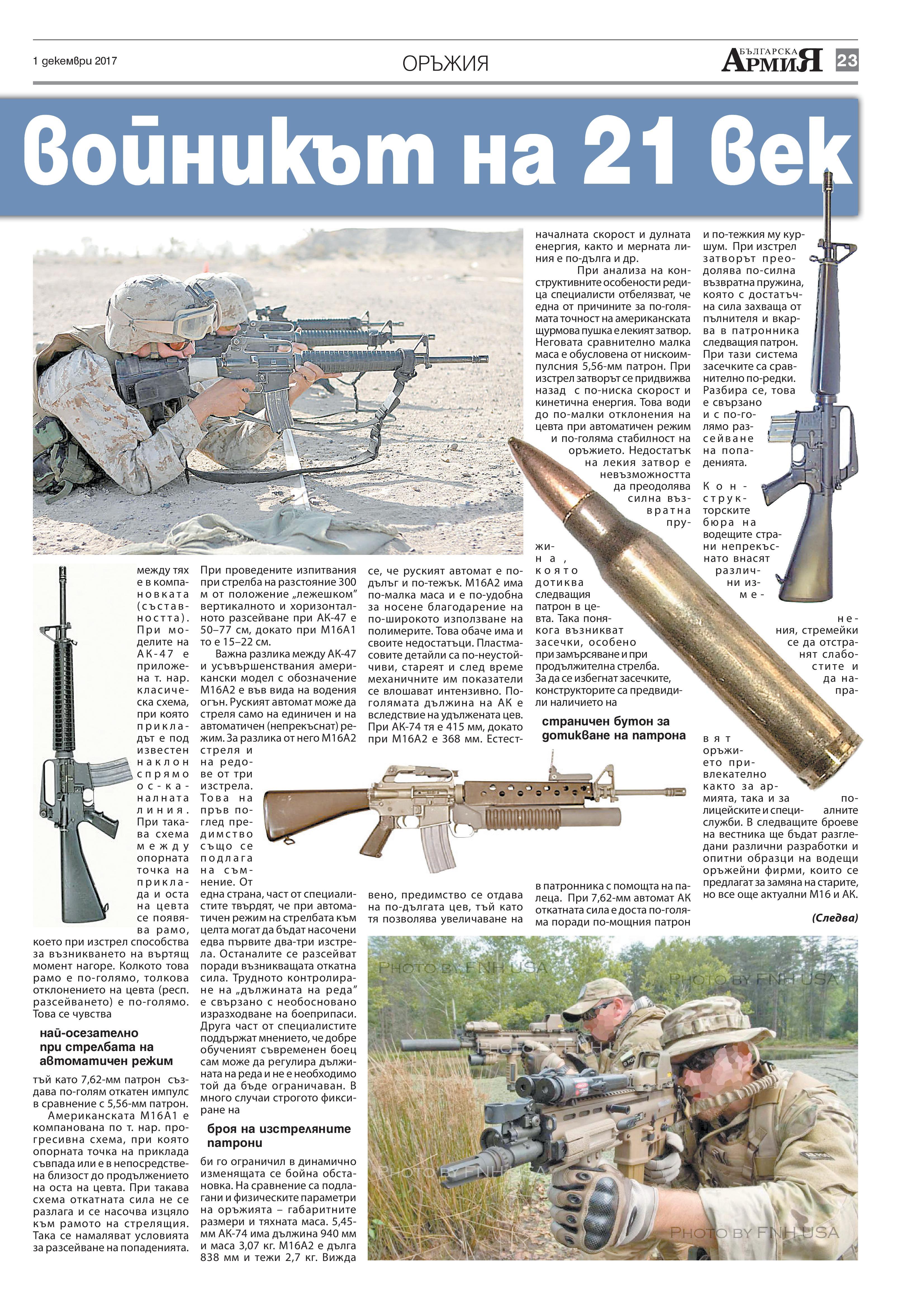 http://armymedia.bg/wp-content/uploads/2015/06/23-14.jpg