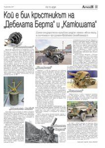 http://armymedia.bg/wp-content/uploads/2015/06/23-15-213x300.jpg