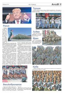 http://armymedia.bg/wp-content/uploads/2015/06/23-20-213x300.jpg