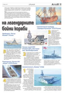 http://armymedia.bg/wp-content/uploads/2015/06/23.page1_-28-213x300.jpg