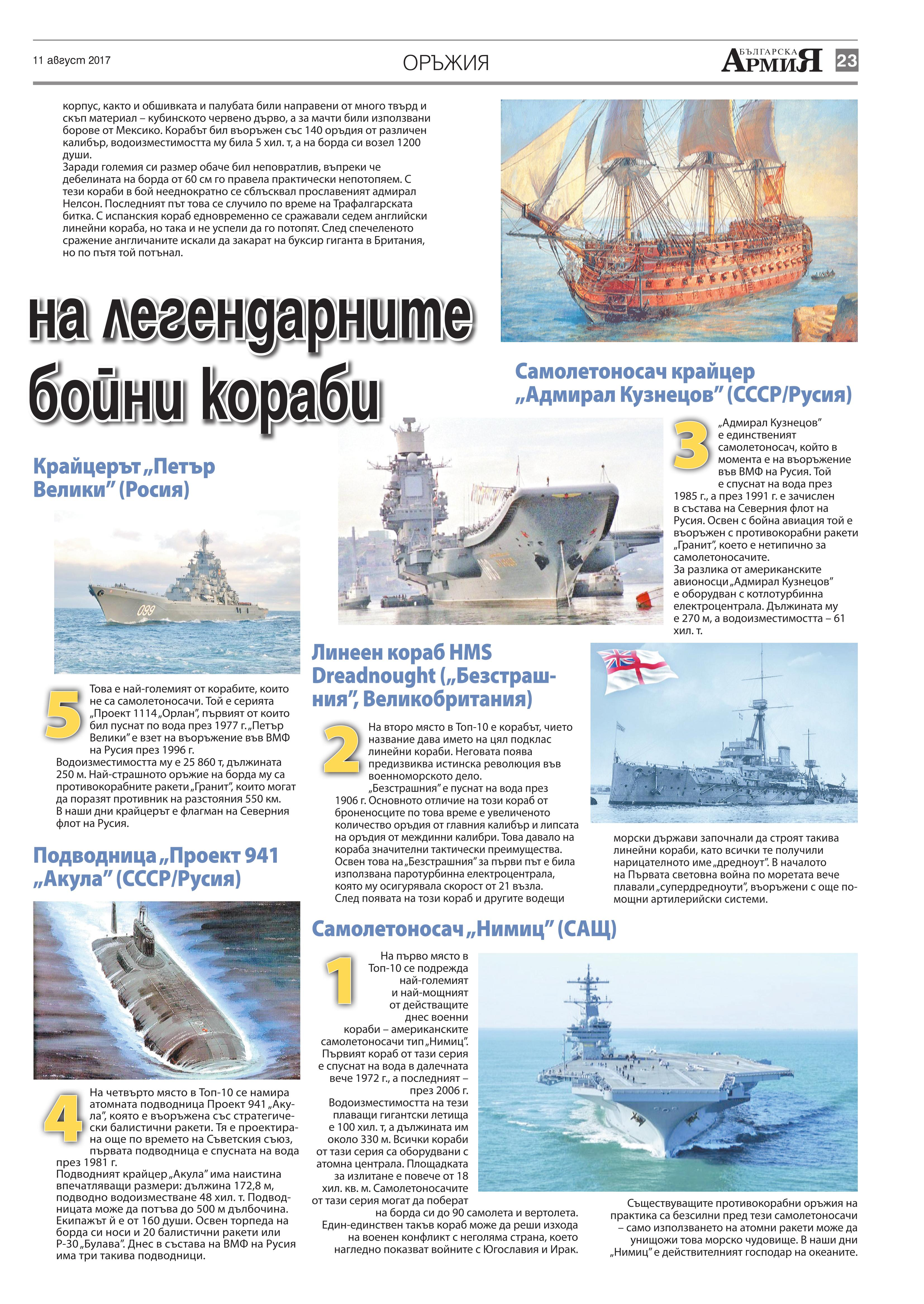 http://armymedia.bg/wp-content/uploads/2015/06/23.page1_-28.jpg