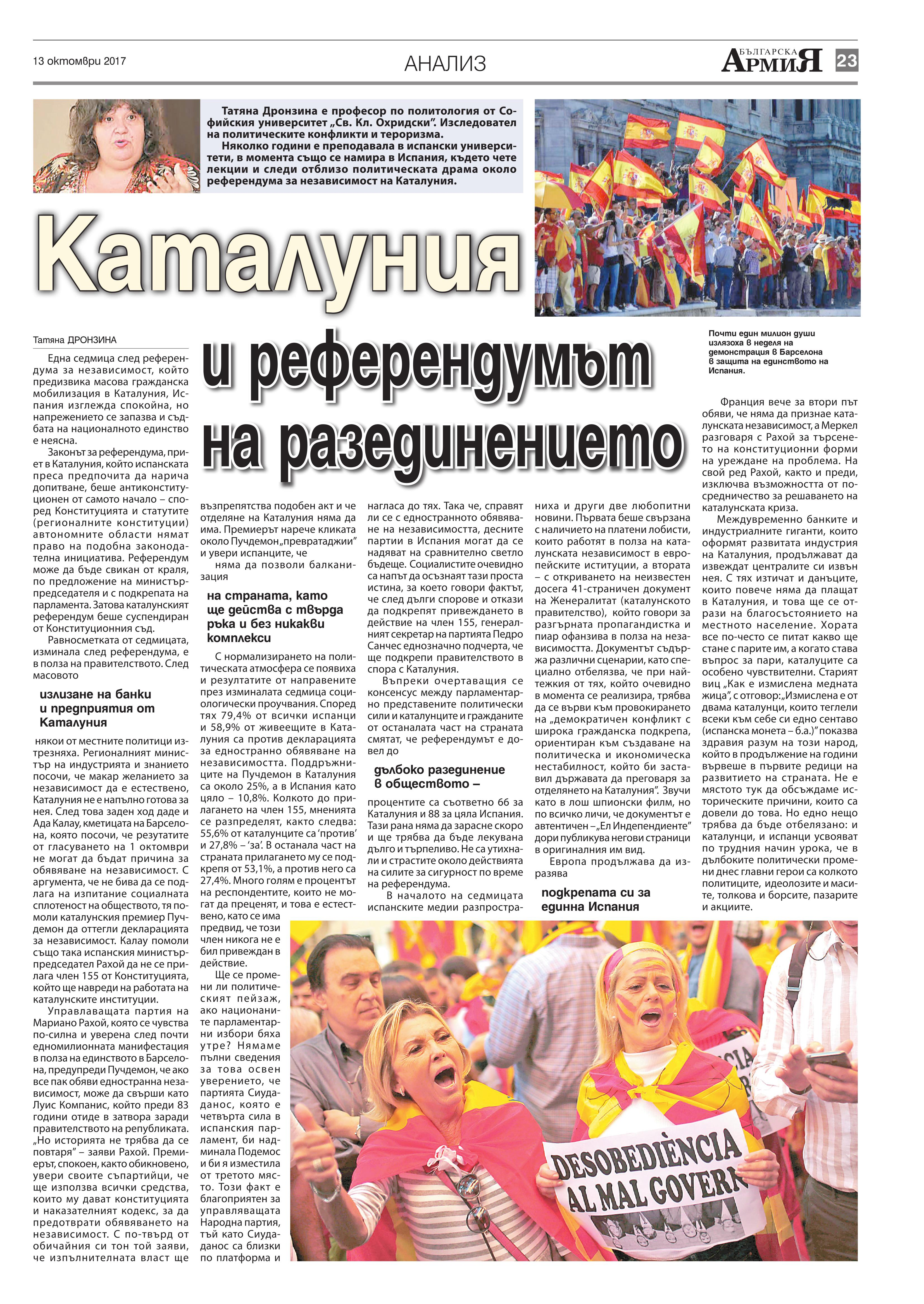 http://armymedia.bg/wp-content/uploads/2015/06/23.page1_-34.jpg