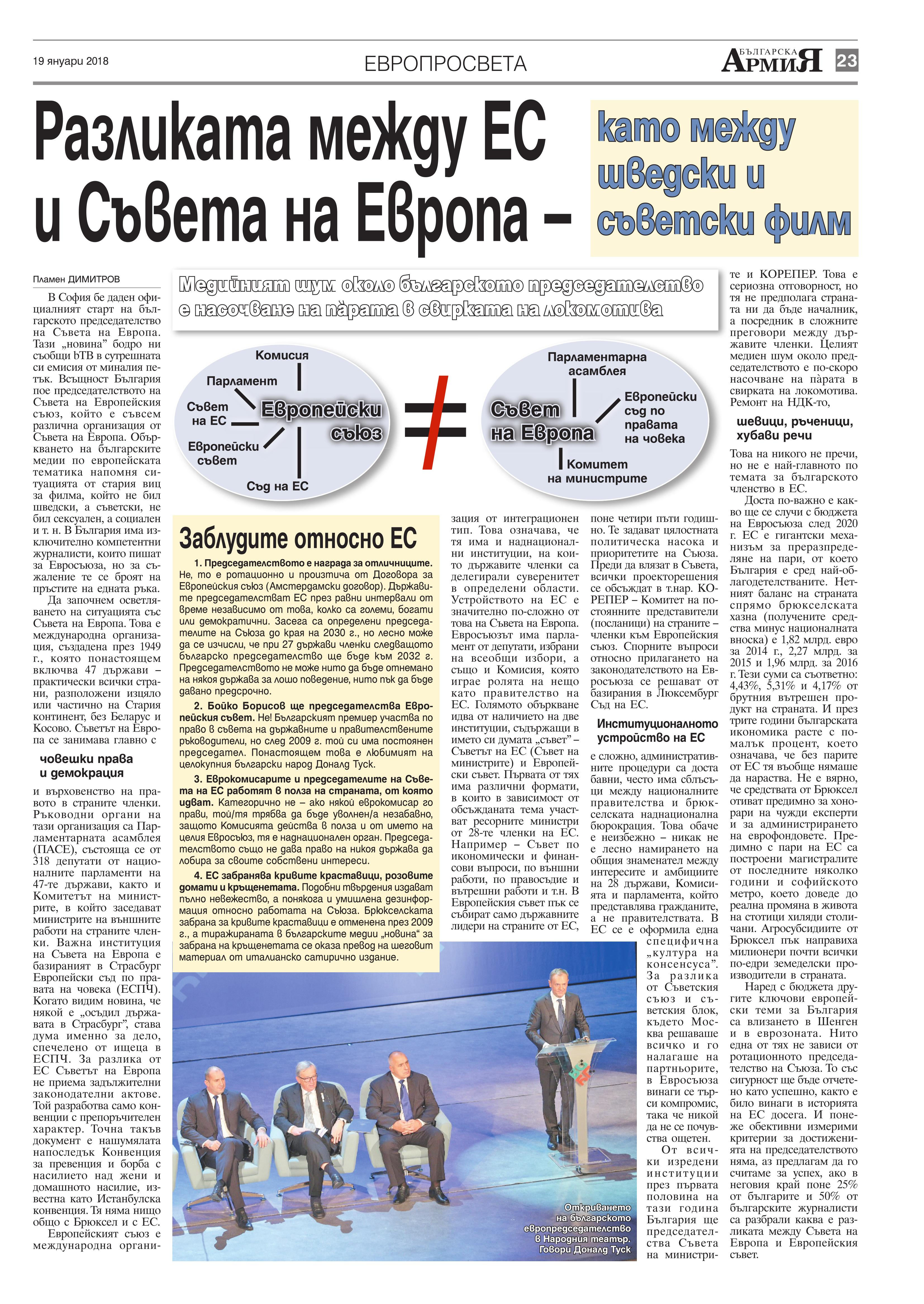 http://armymedia.bg/wp-content/uploads/2015/06/23.page1_-37.jpg