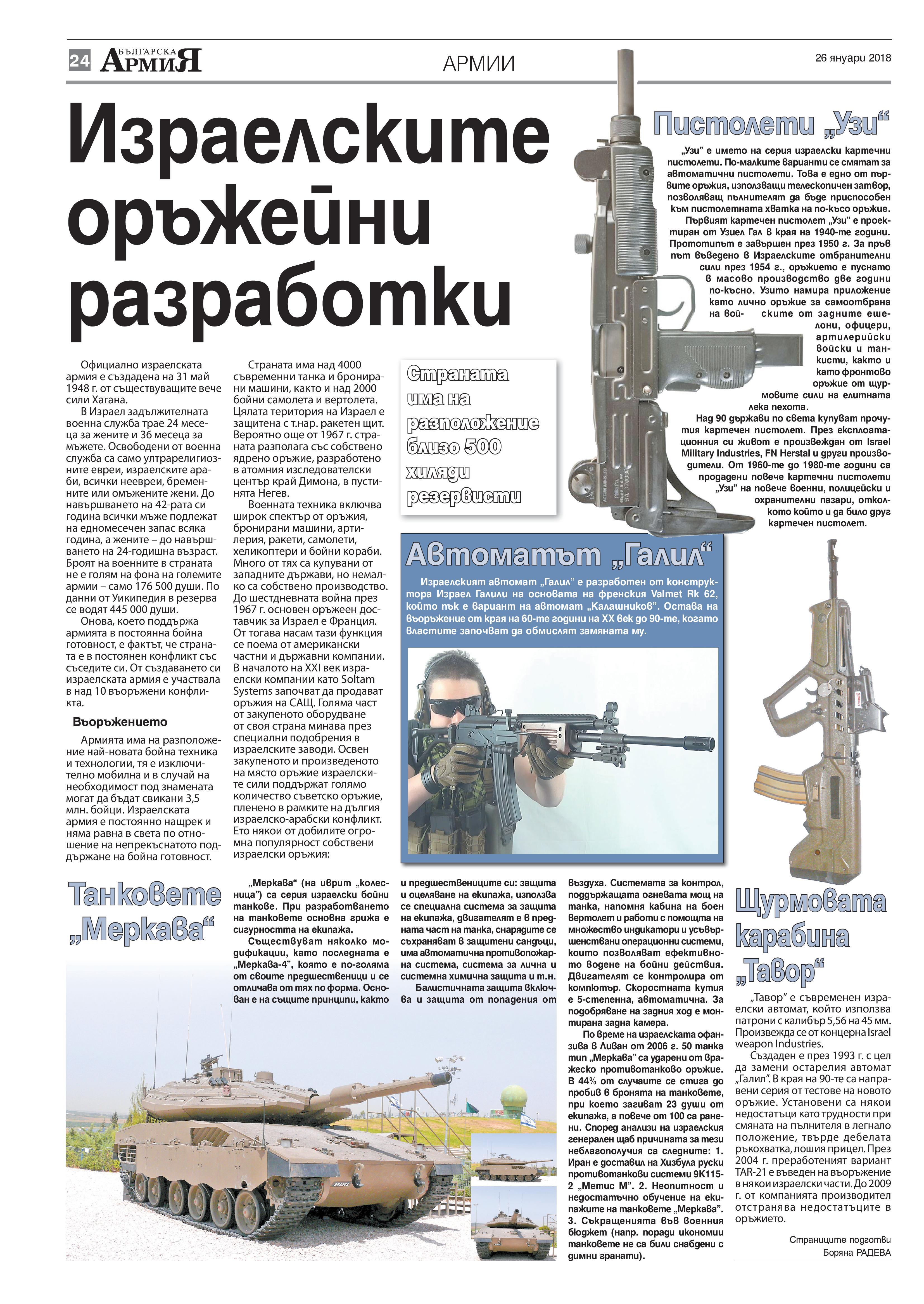 http://armymedia.bg/wp-content/uploads/2015/06/24-18.jpg