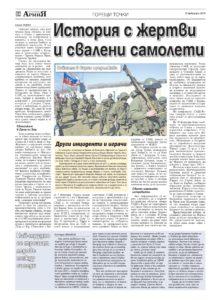 http://armymedia.bg/wp-content/uploads/2015/06/24-20-213x300.jpg