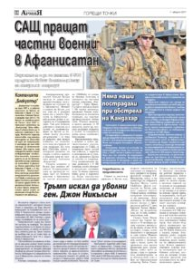 http://armymedia.bg/wp-content/uploads/2015/06/24.page1_-28-213x300.jpg
