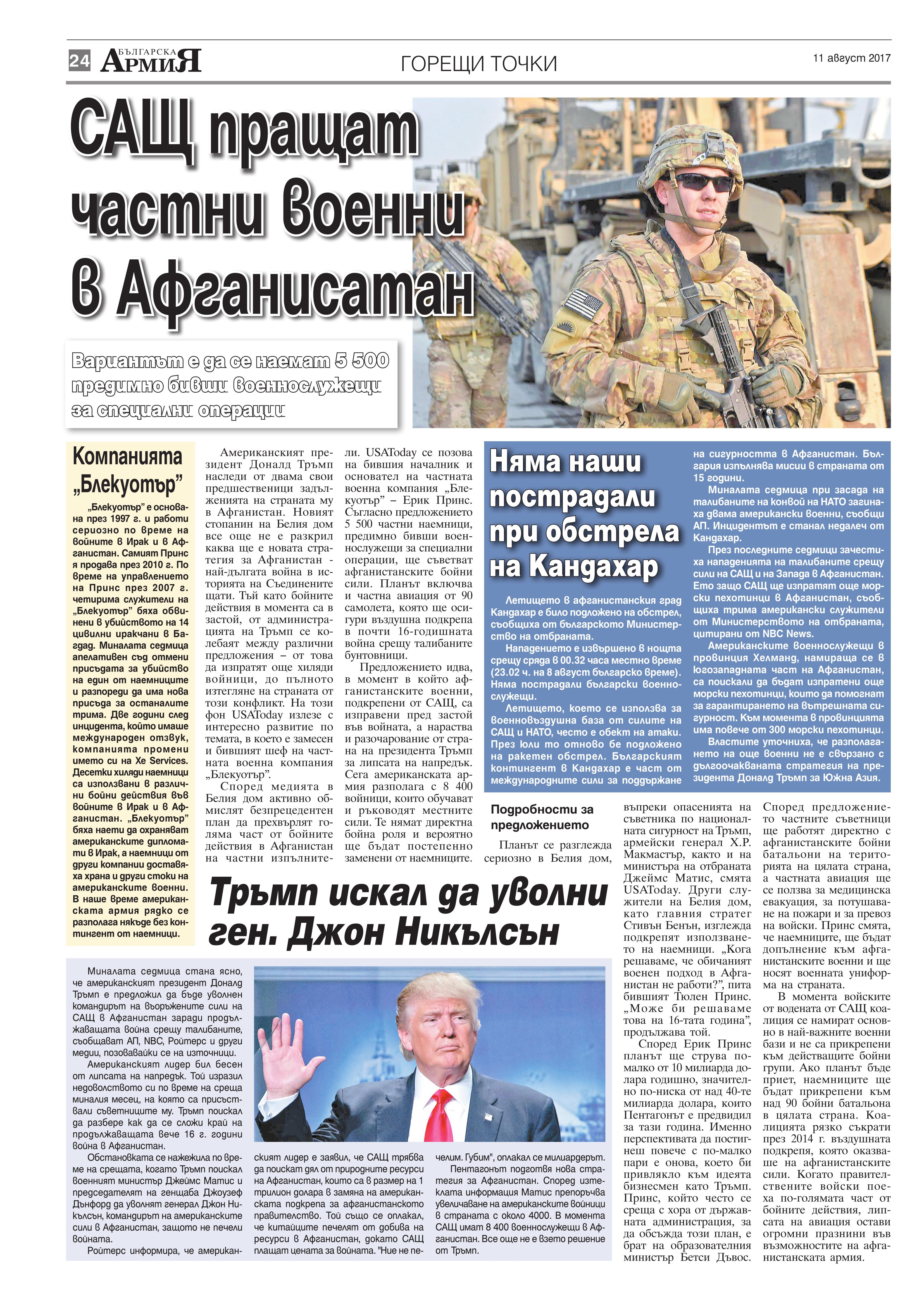 http://armymedia.bg/wp-content/uploads/2015/06/24.page1_-28.jpg