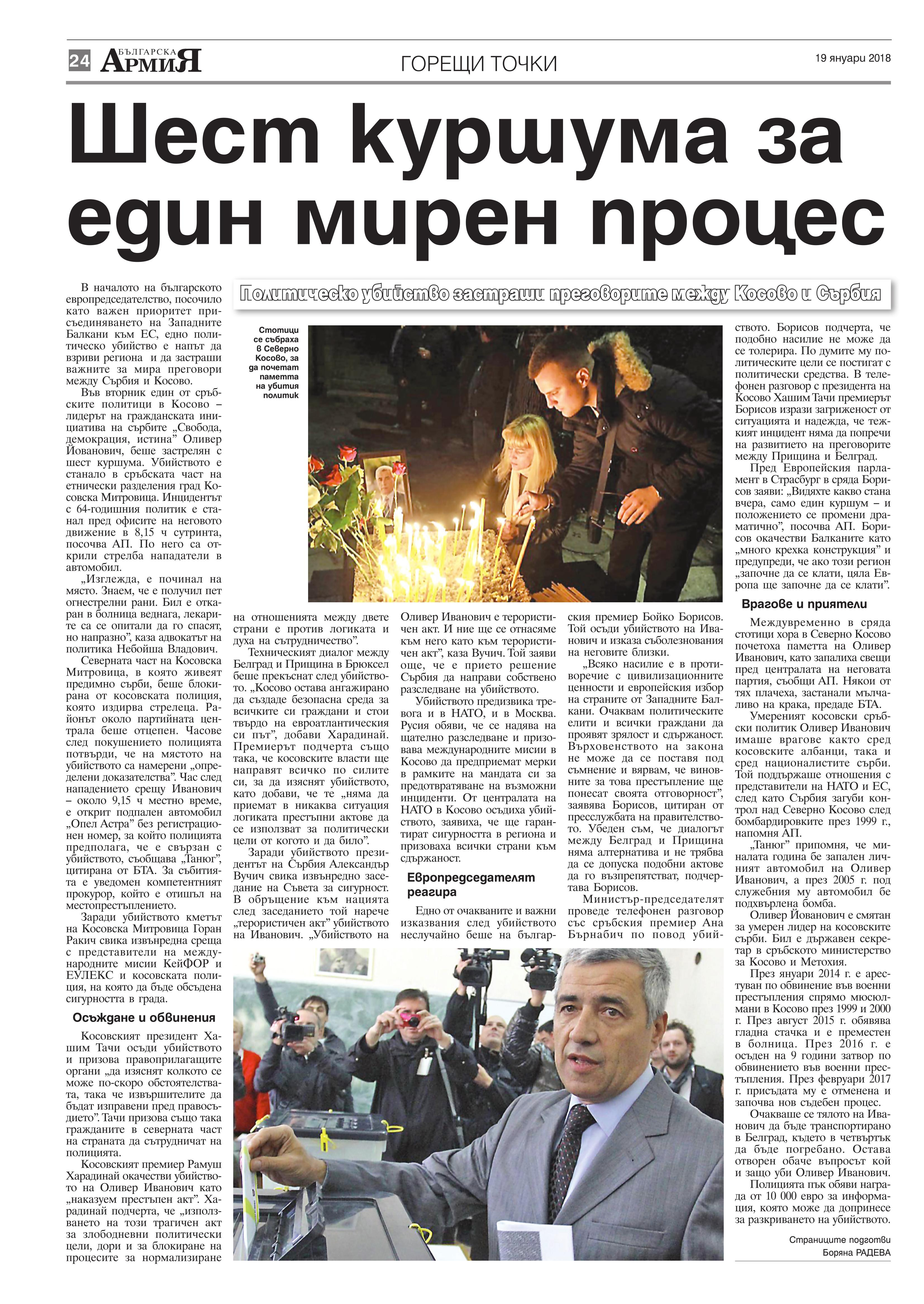 http://armymedia.bg/wp-content/uploads/2015/06/24.page1_-37.jpg