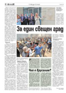 http://armymedia.bg/wp-content/uploads/2015/06/24.page1_-51-213x300.jpg