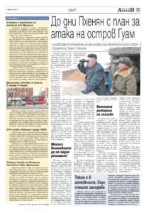 http://armymedia.bg/wp-content/uploads/2015/06/25.page1_-25-213x300.jpg