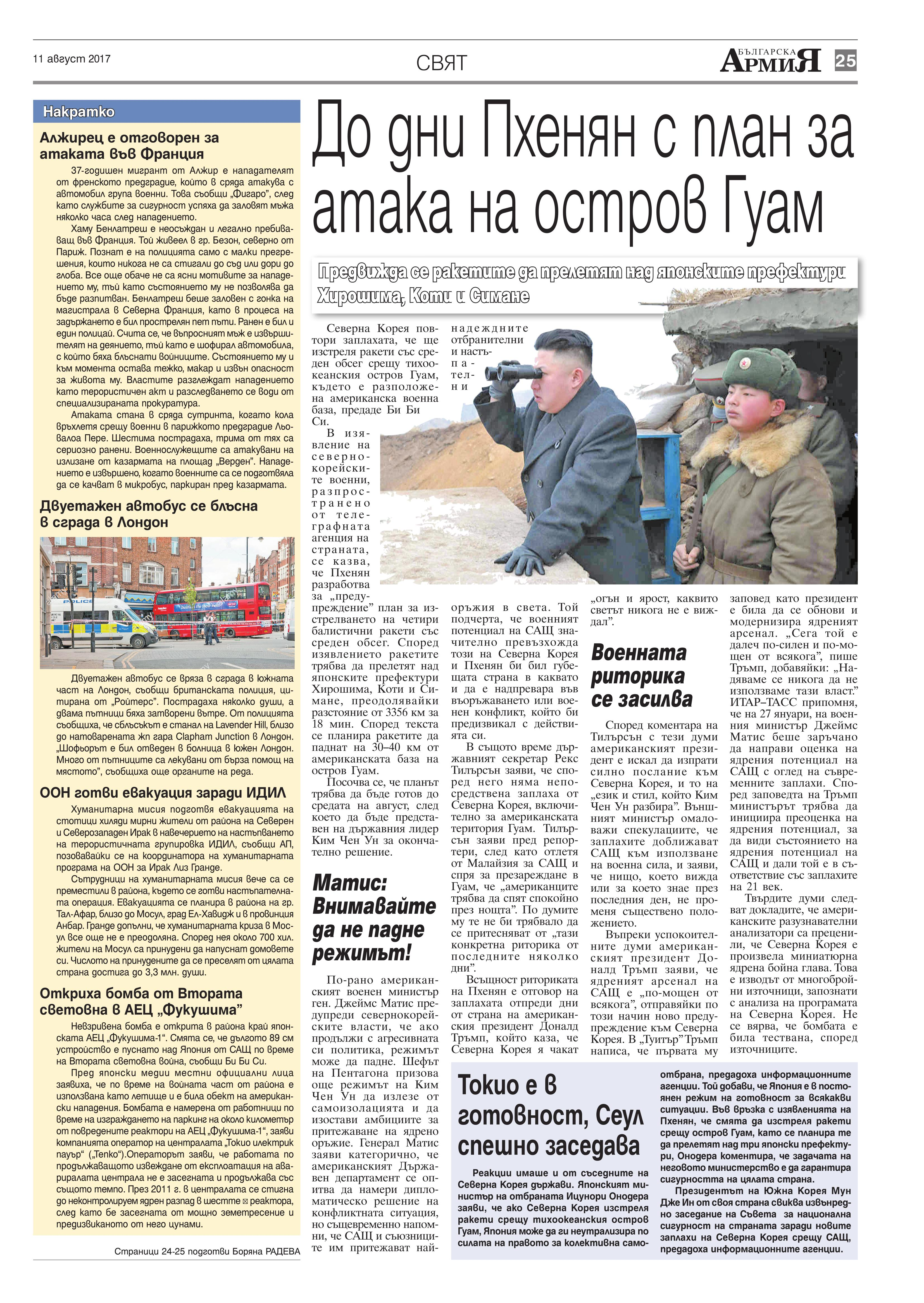 http://armymedia.bg/wp-content/uploads/2015/06/25.page1_-25.jpg