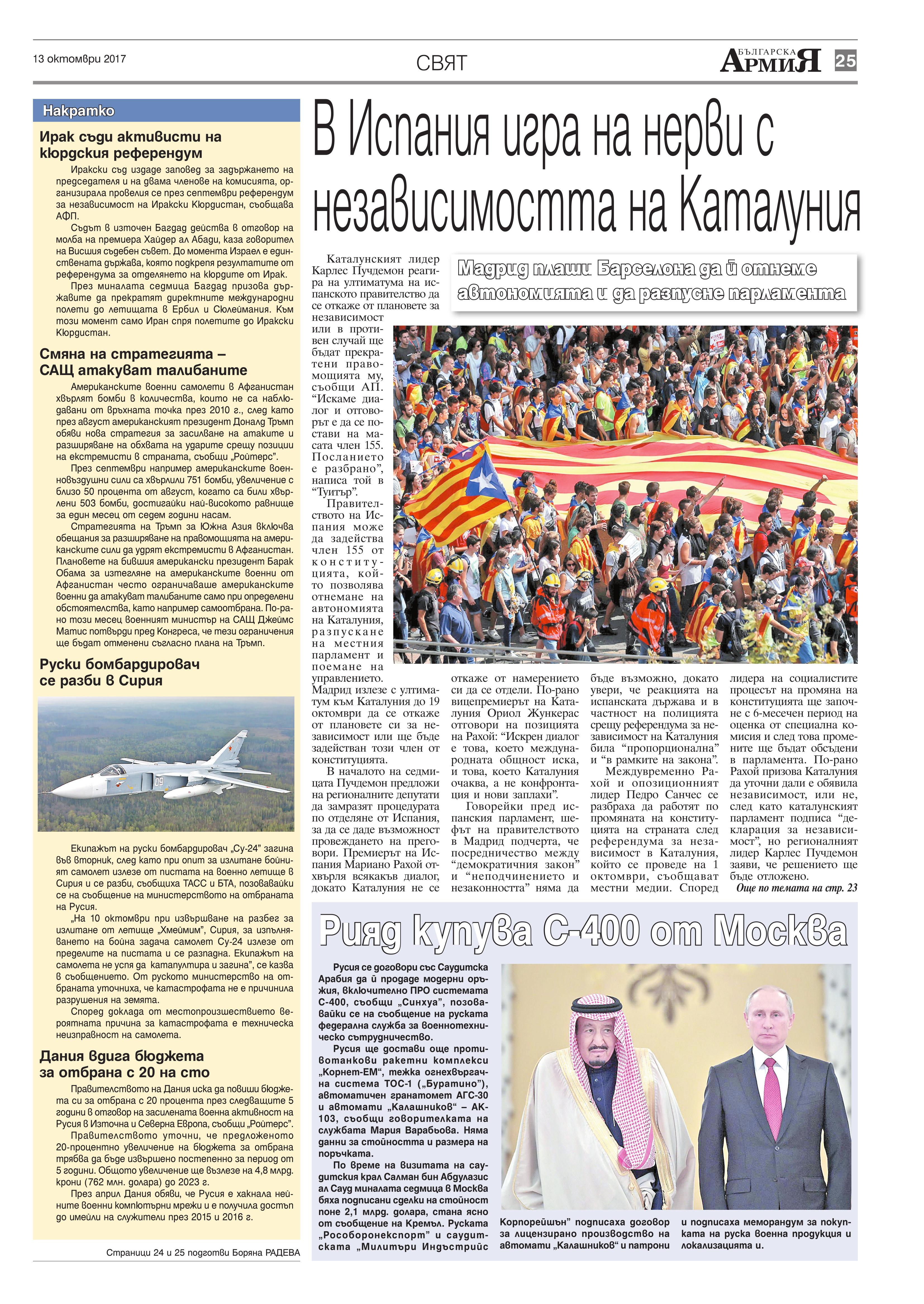 http://armymedia.bg/wp-content/uploads/2015/06/25.page1_-29.jpg