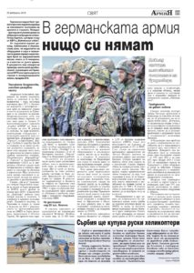 http://armymedia.bg/wp-content/uploads/2015/06/25.page1_-35-213x300.jpg