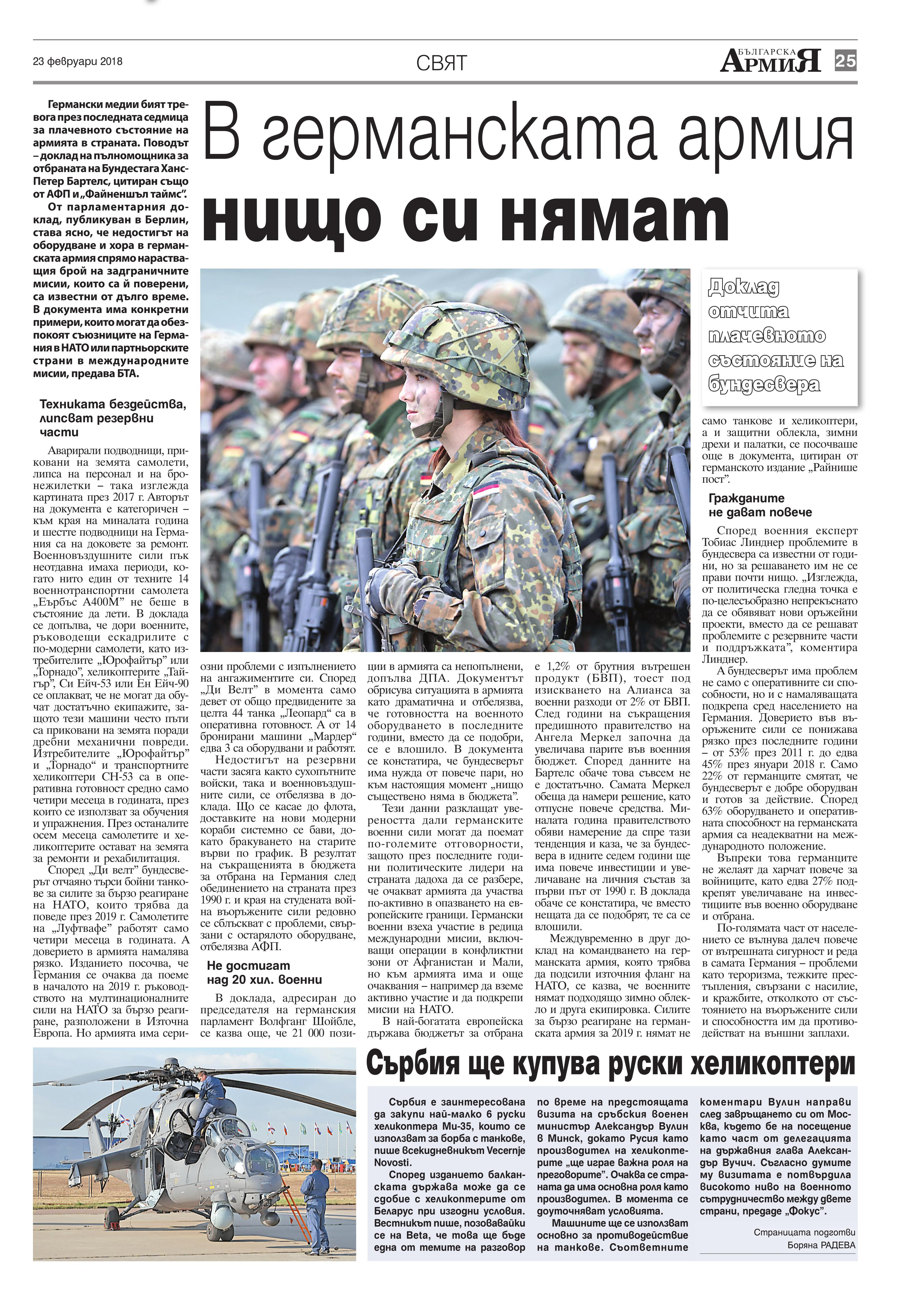 http://armymedia.bg/wp-content/uploads/2015/06/25.page1_-35.jpg