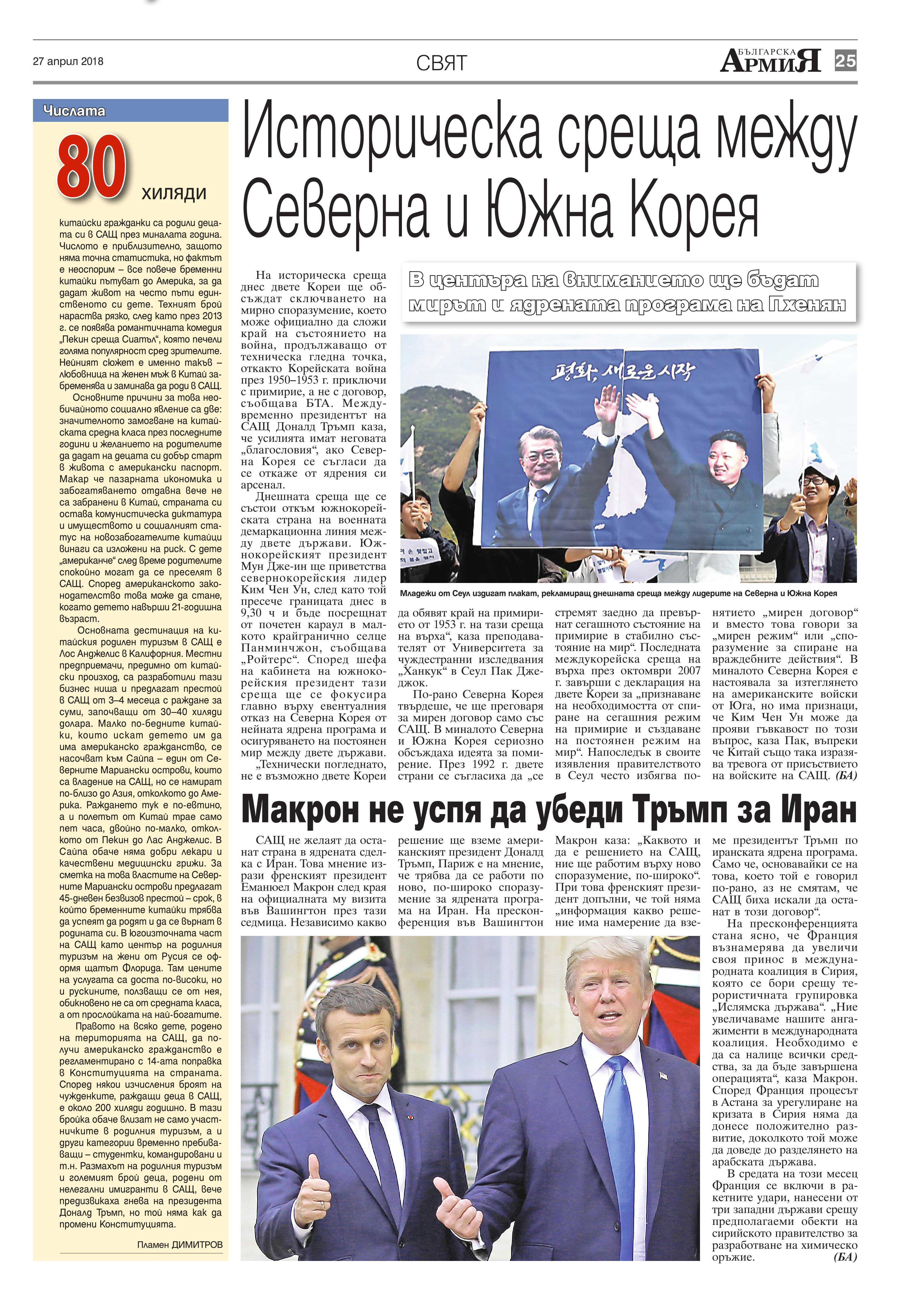 http://armymedia.bg/wp-content/uploads/2015/06/25.page1_-43.jpg