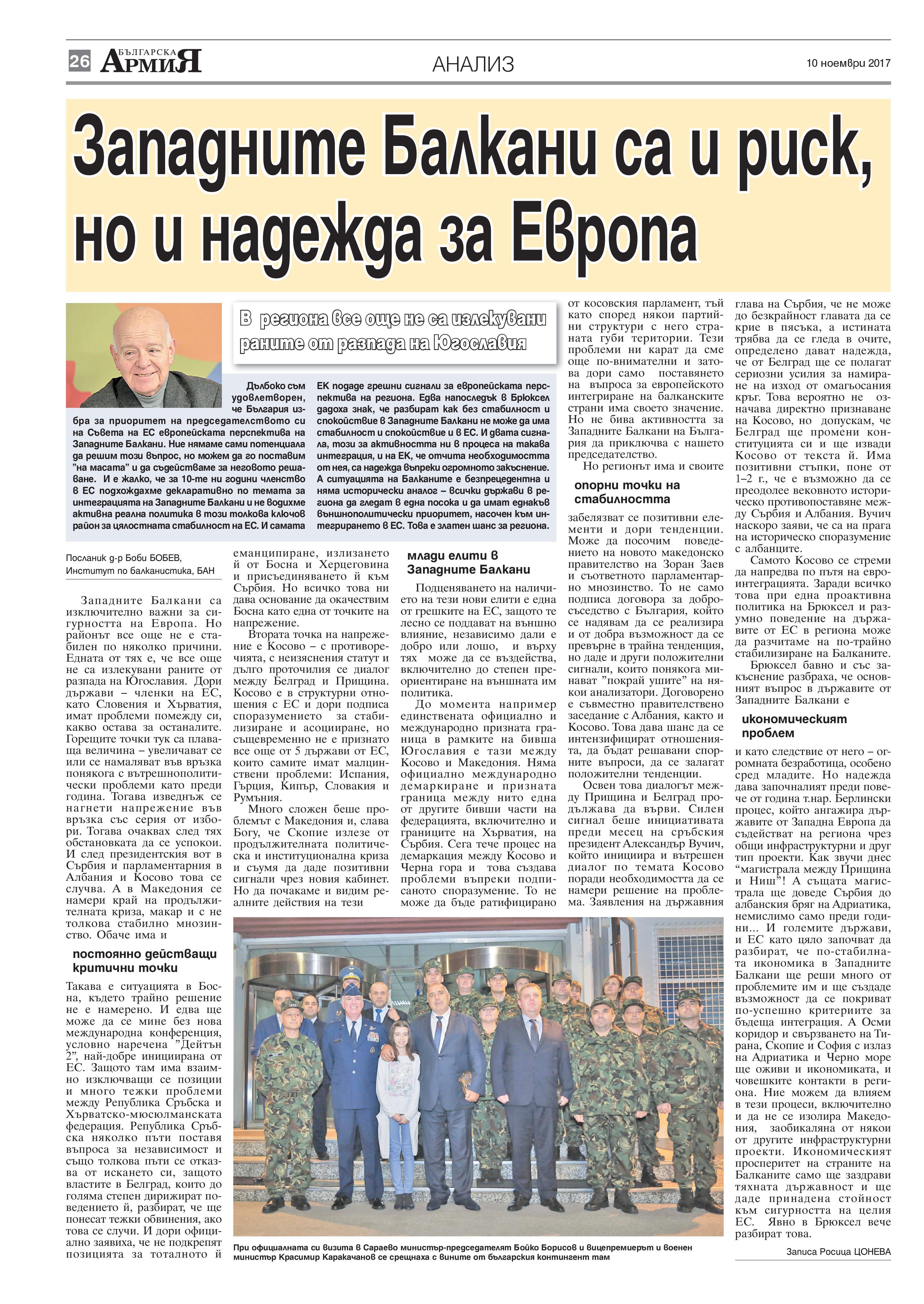 http://armymedia.bg/wp-content/uploads/2015/06/26-11.jpg