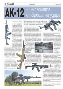 http://armymedia.bg/wp-content/uploads/2015/06/26-19-213x300.jpg