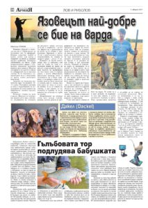 http://armymedia.bg/wp-content/uploads/2015/06/26.page1_-25-213x300.jpg
