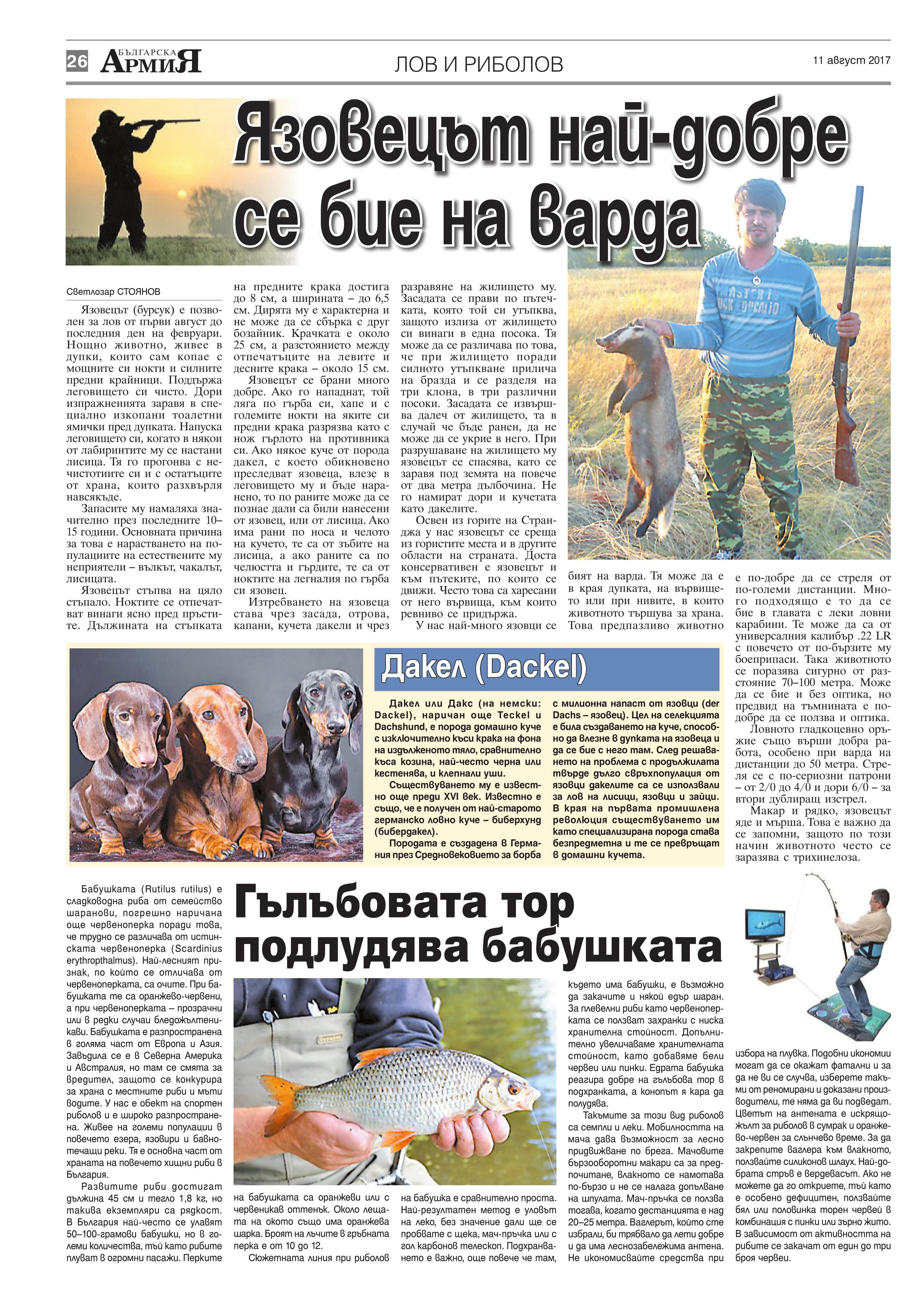 http://armymedia.bg/wp-content/uploads/2015/06/26.page1_-25.jpg