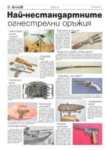 http://armymedia.bg/wp-content/uploads/2015/06/26.page1_-29-213x300.jpg