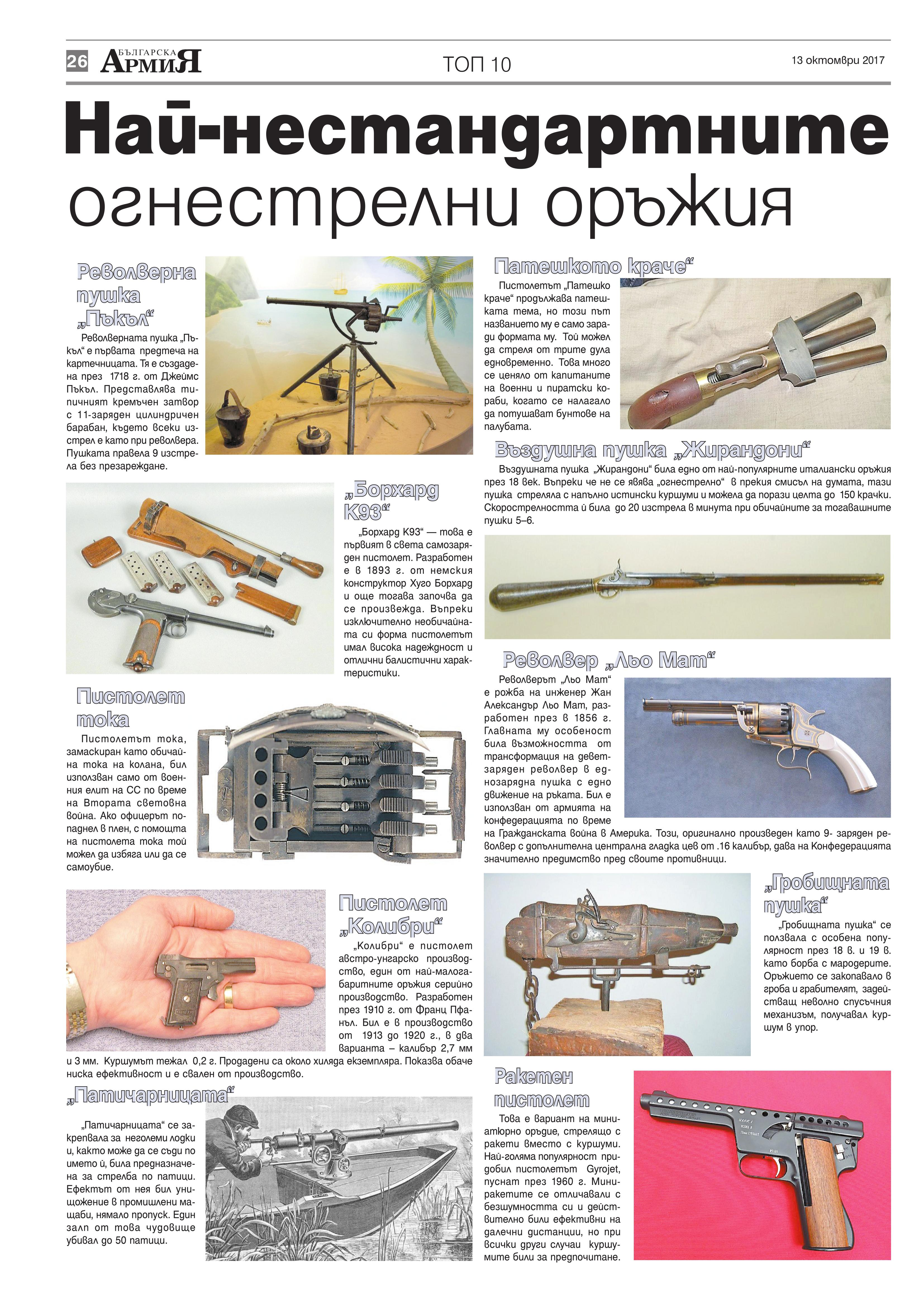 http://armymedia.bg/wp-content/uploads/2015/06/26.page1_-29.jpg