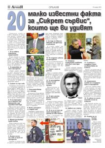 http://armymedia.bg/wp-content/uploads/2015/06/26.page1_-32-213x300.jpg