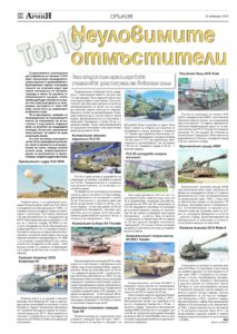 http://armymedia.bg/wp-content/uploads/2015/06/26.page1_-35-213x300.jpg