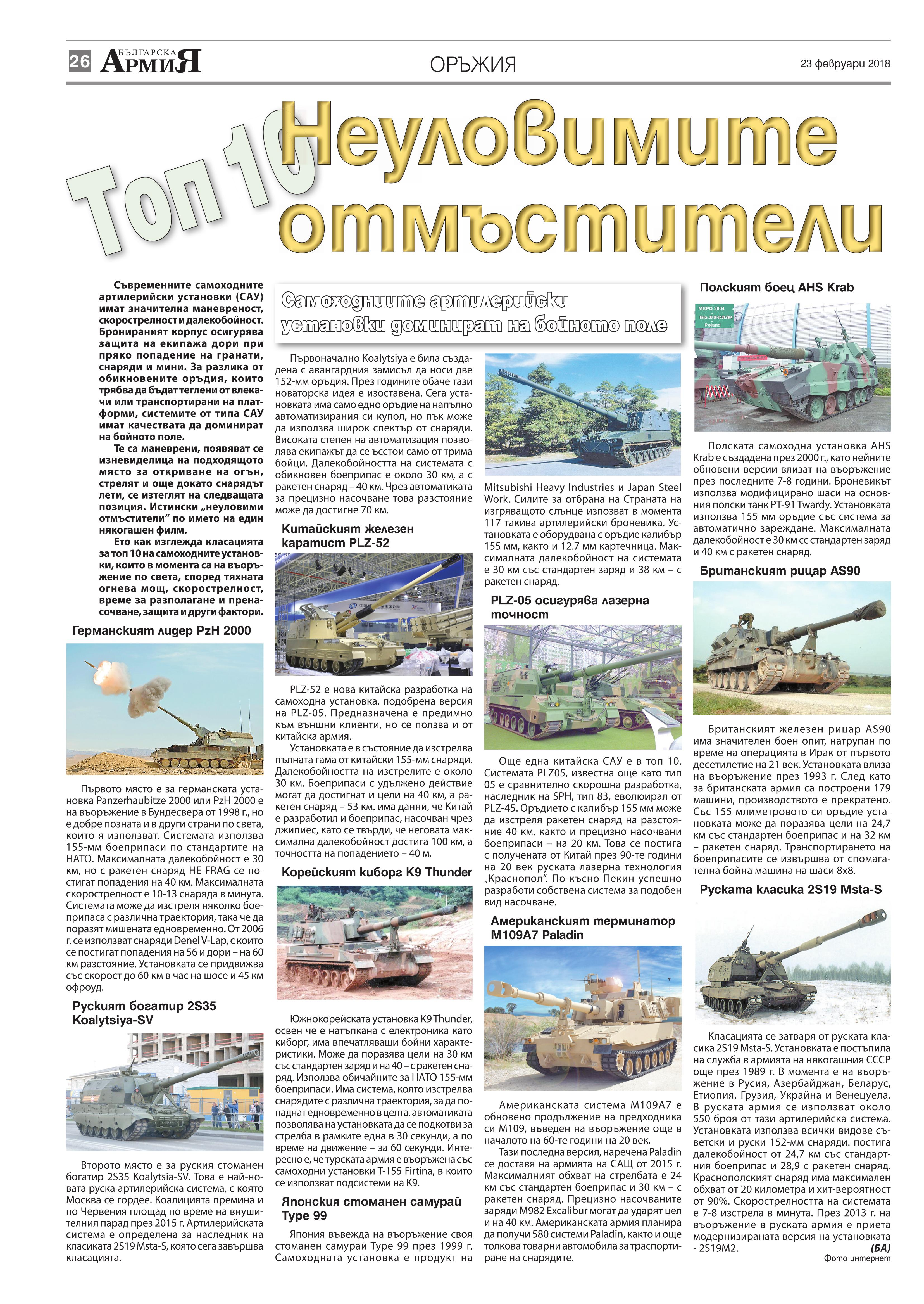 http://armymedia.bg/wp-content/uploads/2015/06/26.page1_-35.jpg