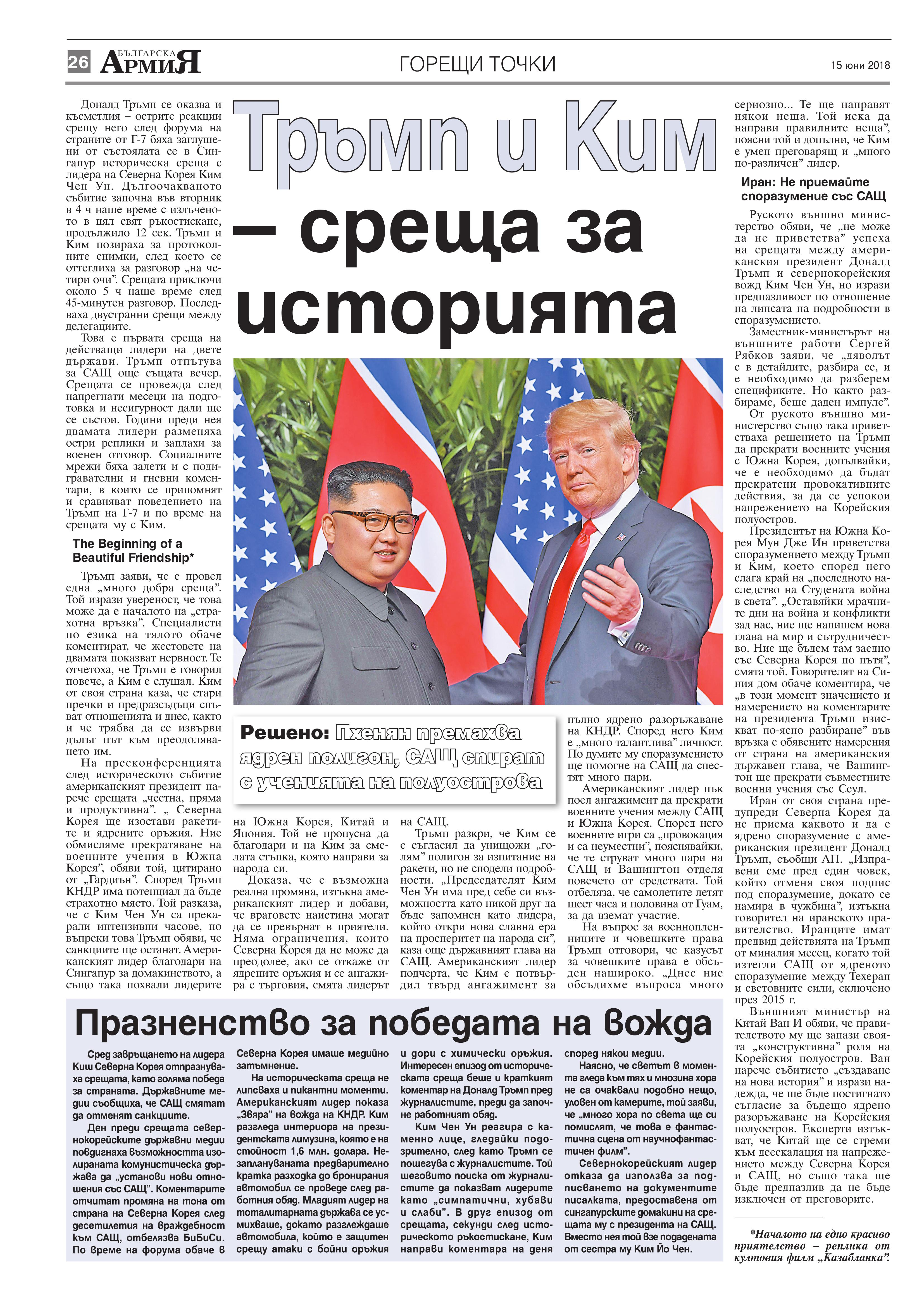 http://armymedia.bg/wp-content/uploads/2015/06/26.page1_-48.jpg