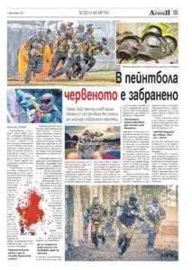 http://armymedia.bg/wp-content/uploads/2015/06/27-14-213x300.jpg