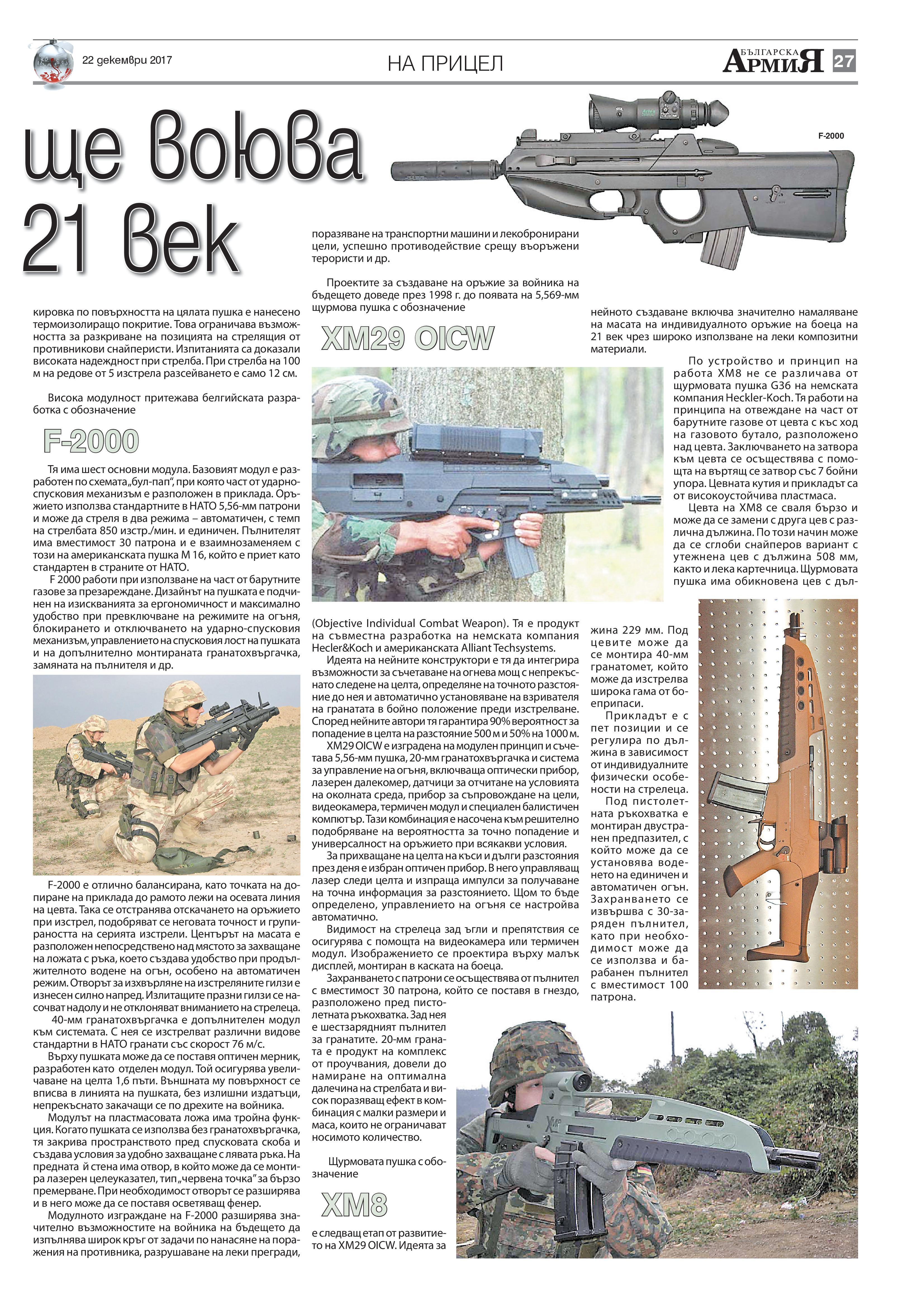 http://armymedia.bg/wp-content/uploads/2015/06/27-16.jpg