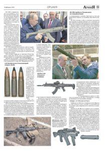 http://armymedia.bg/wp-content/uploads/2015/06/27-19-213x300.jpg