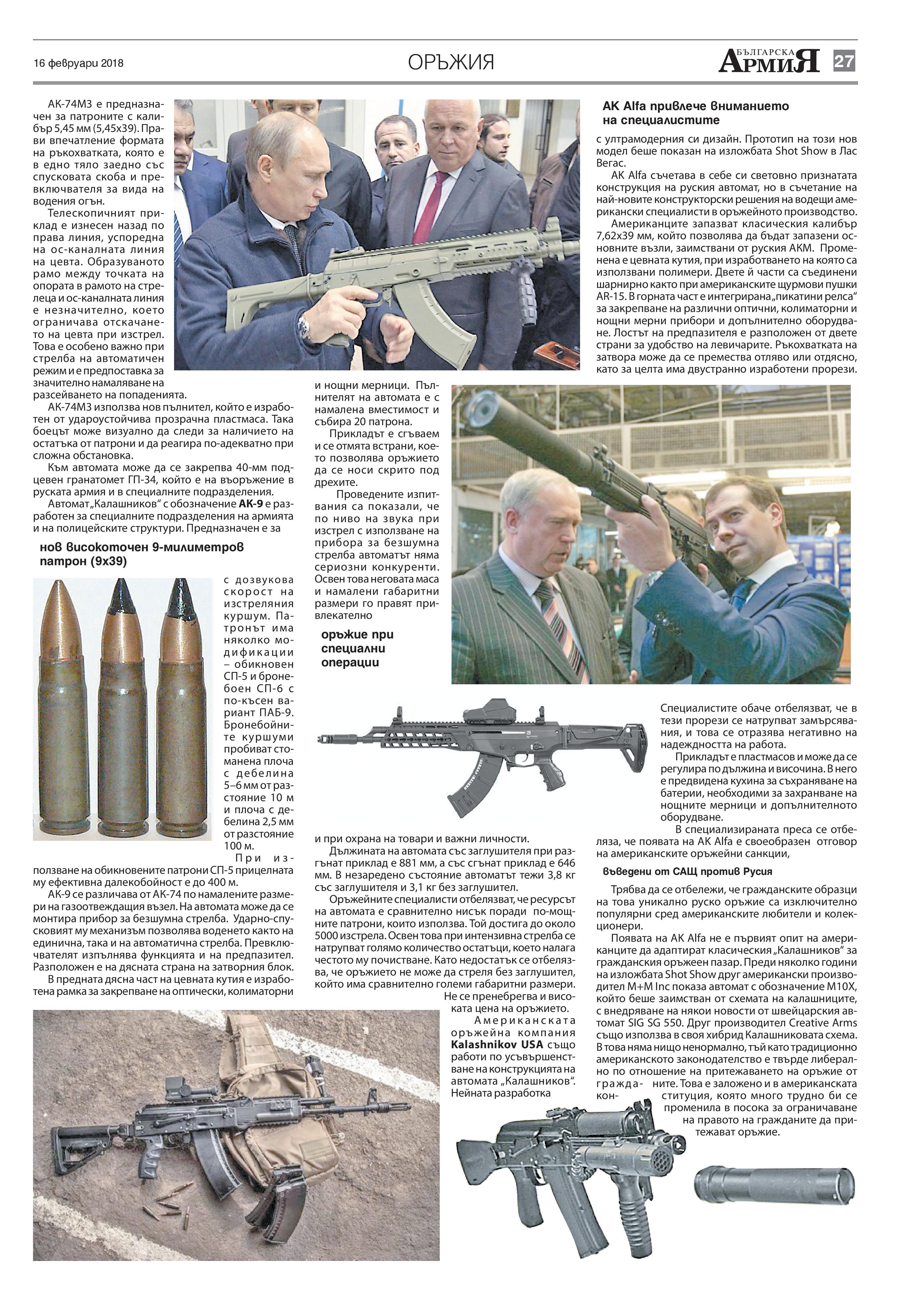 http://armymedia.bg/wp-content/uploads/2015/06/27-19.jpg