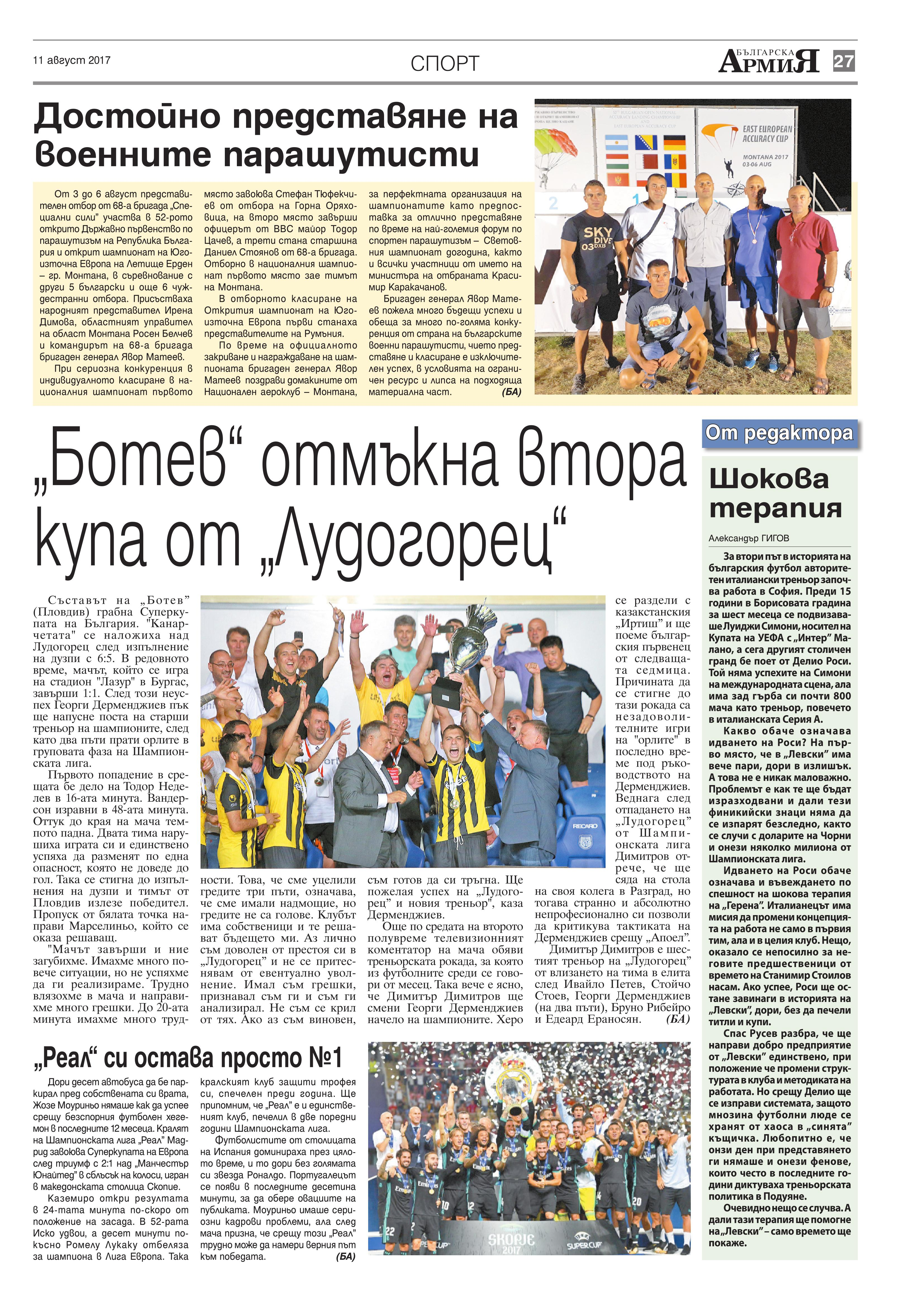 http://armymedia.bg/wp-content/uploads/2015/06/27.page1_-25.jpg