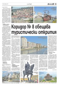 http://armymedia.bg/wp-content/uploads/2015/06/27.page1_-29-213x300.jpg