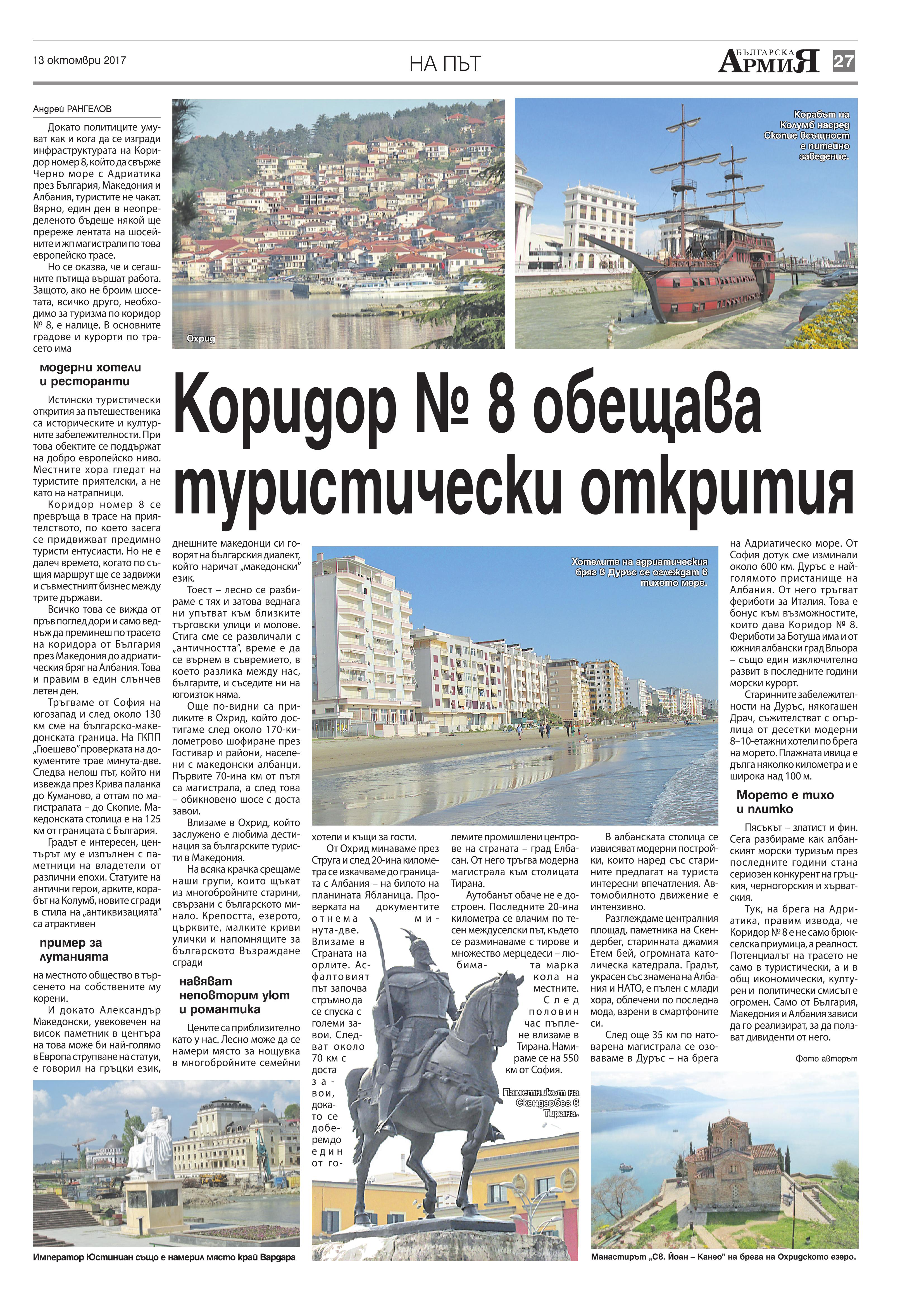 http://armymedia.bg/wp-content/uploads/2015/06/27.page1_-29.jpg